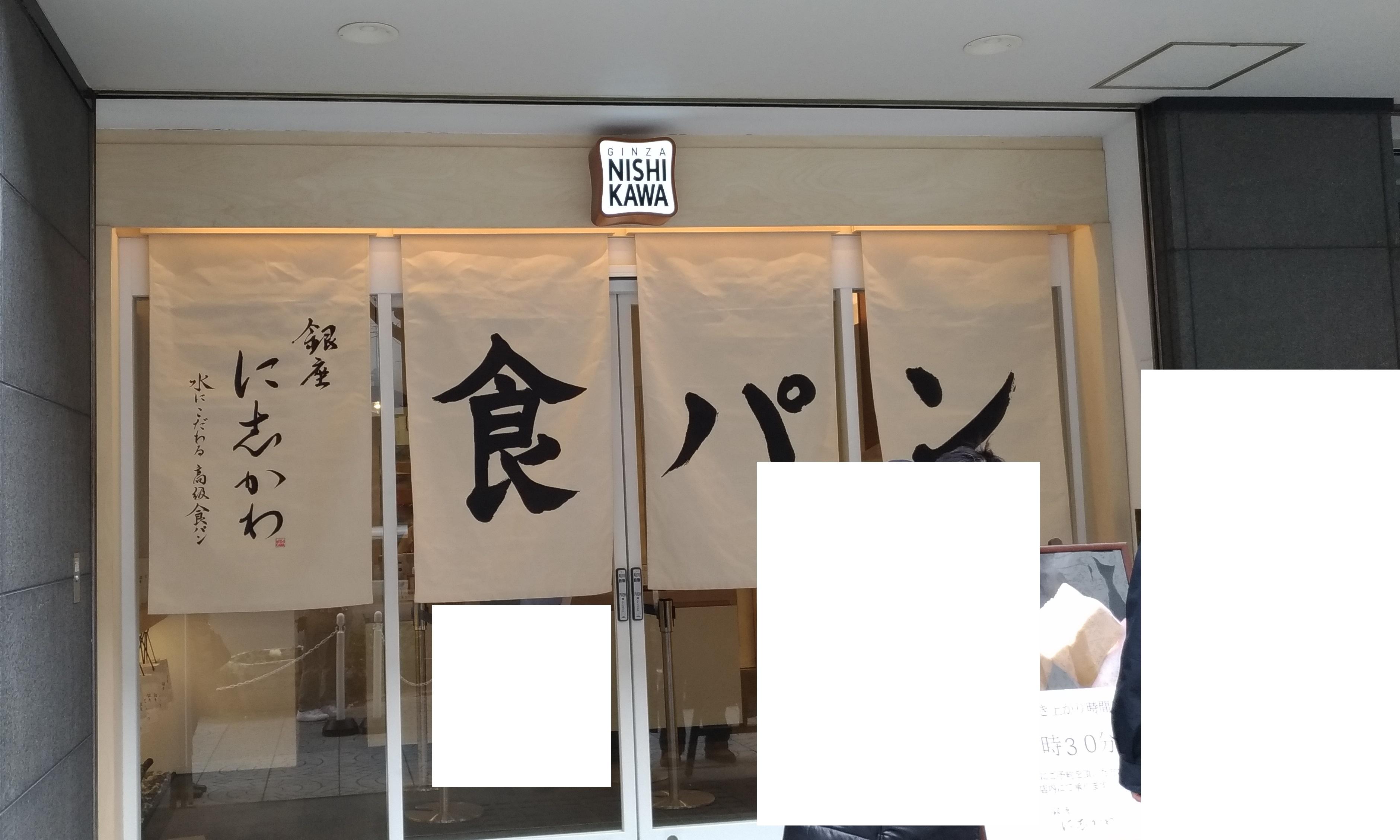 osaka_ginza_shokupan1.jpg