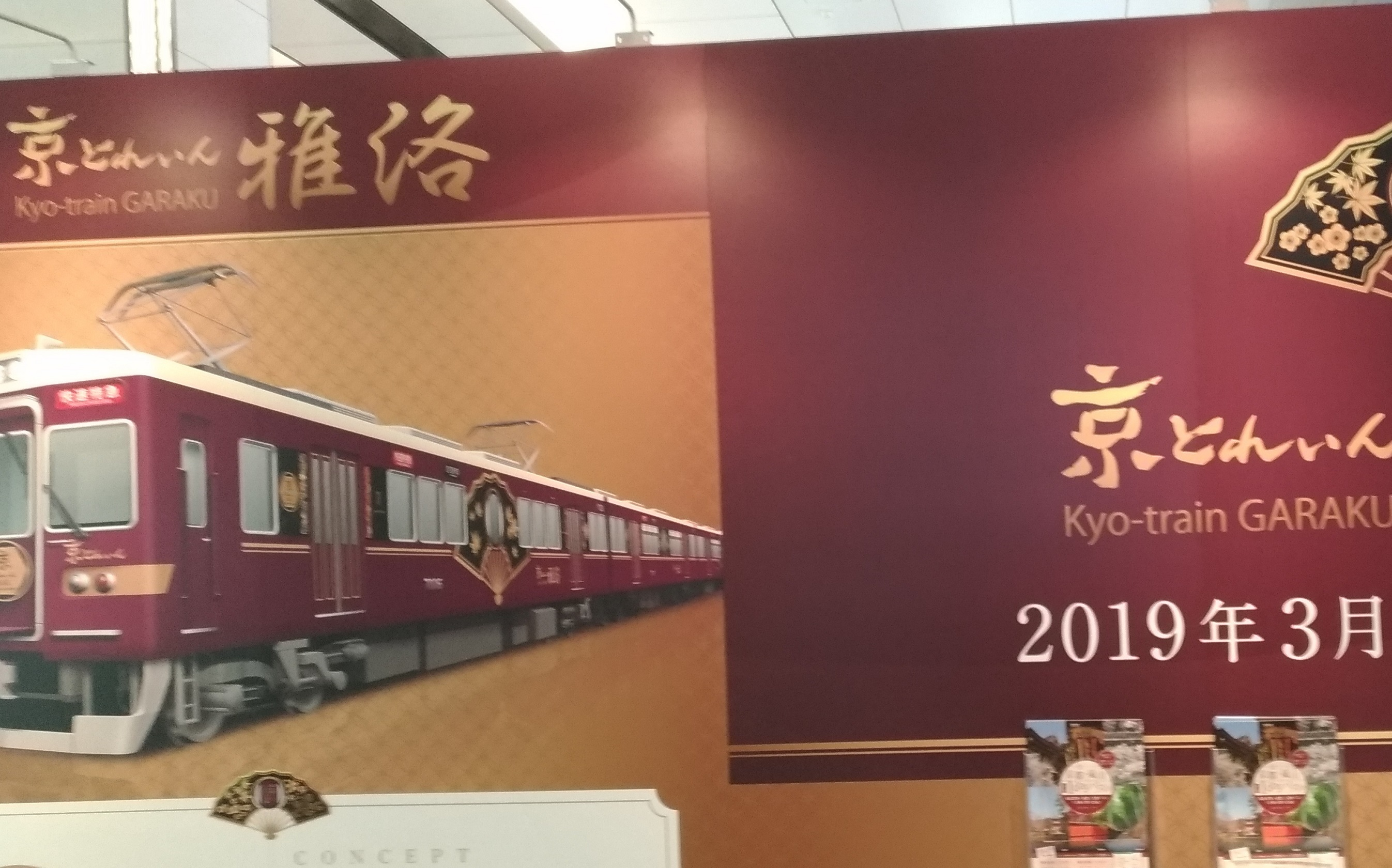 osaka_hankyu_train_kyo_garaku.jpg