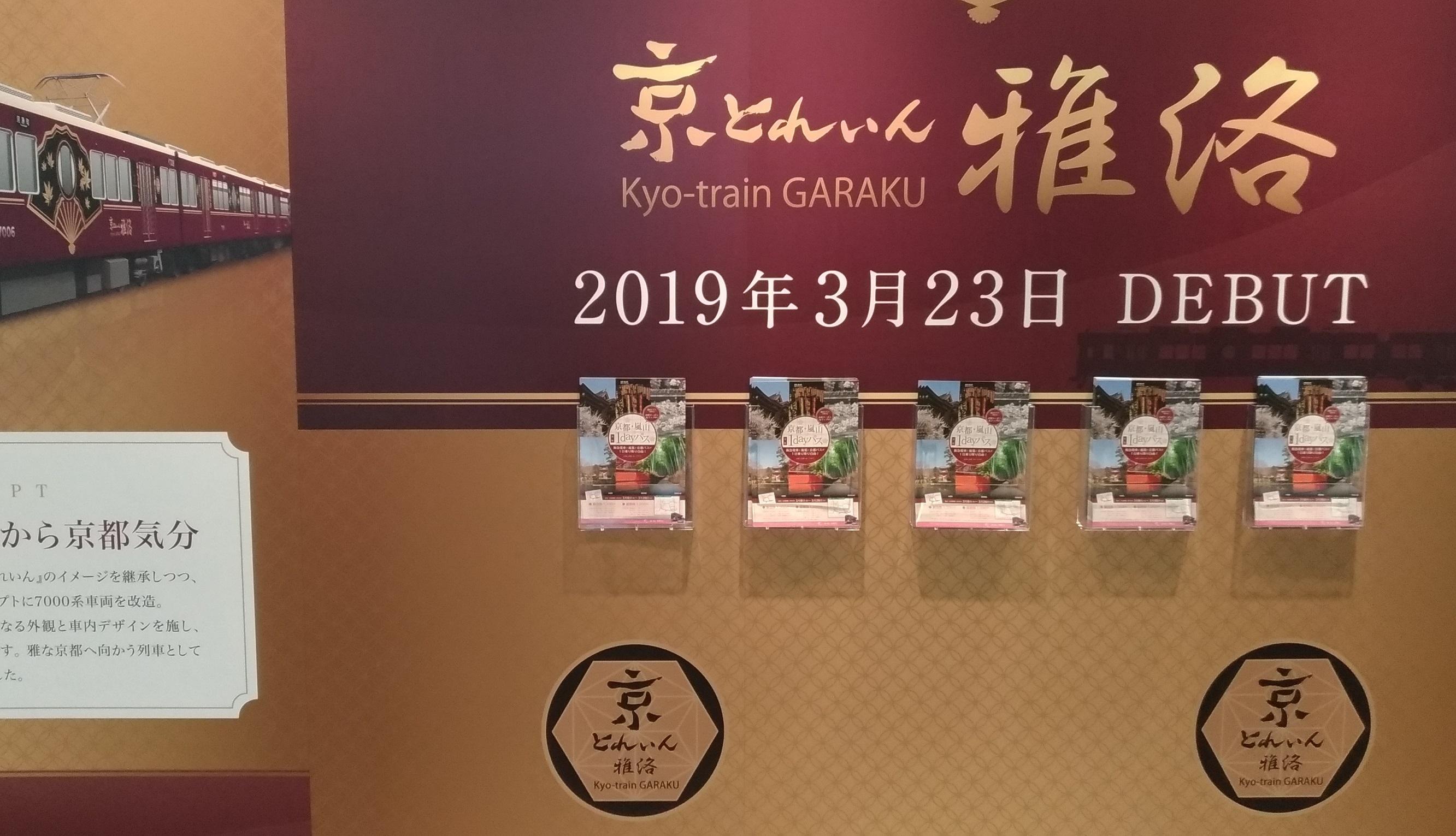 osaka_hankyu_train_kyo_garaku_.jpg