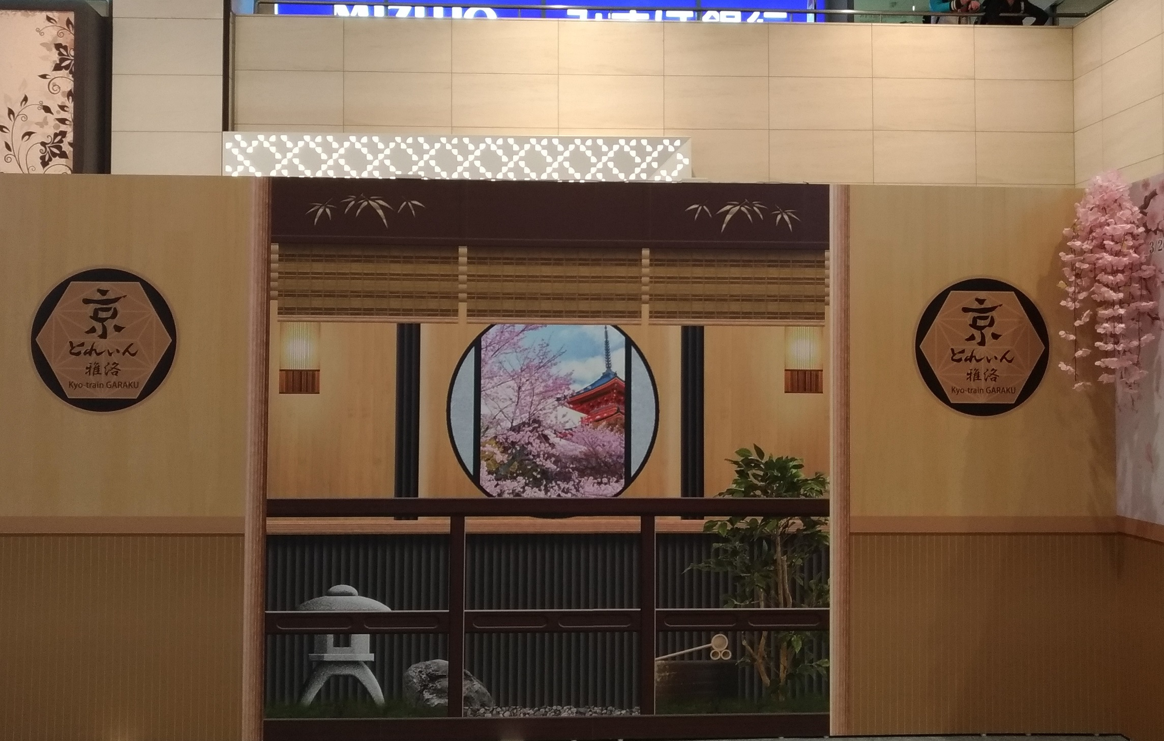 osaka_hankyu_train_kyo_garaku_3.jpg