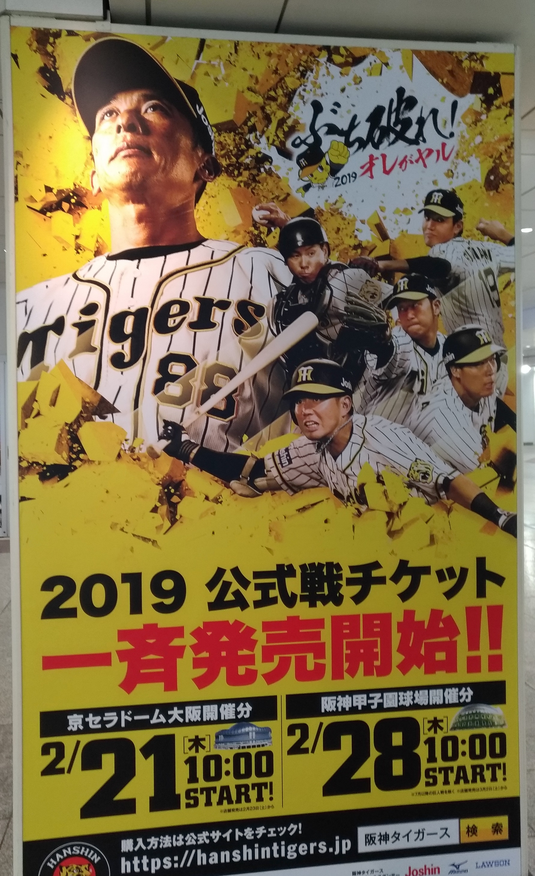 osaka_hanshin_tigers_hankyu_umeda.jpg