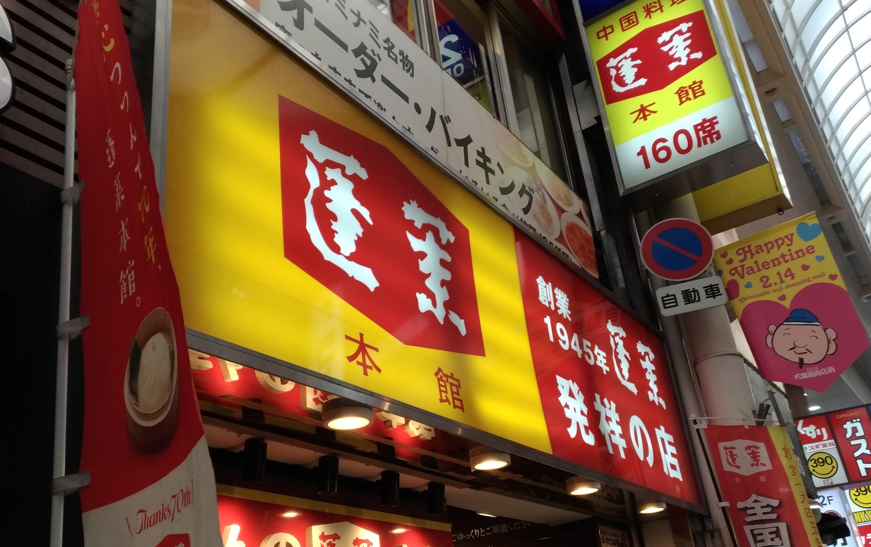 osaka_horai_nanba.jpg