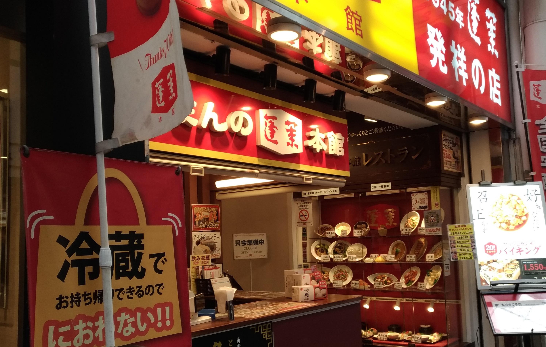 osaka_horai_nanba1.jpg