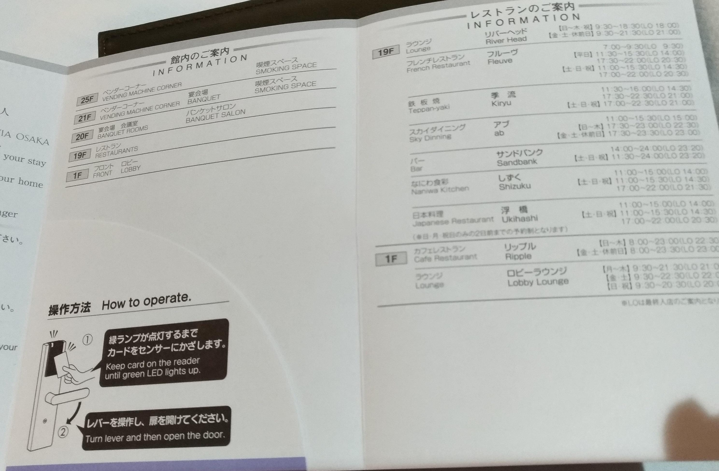 osaka_hotel_umeda_branvia_4.jpg