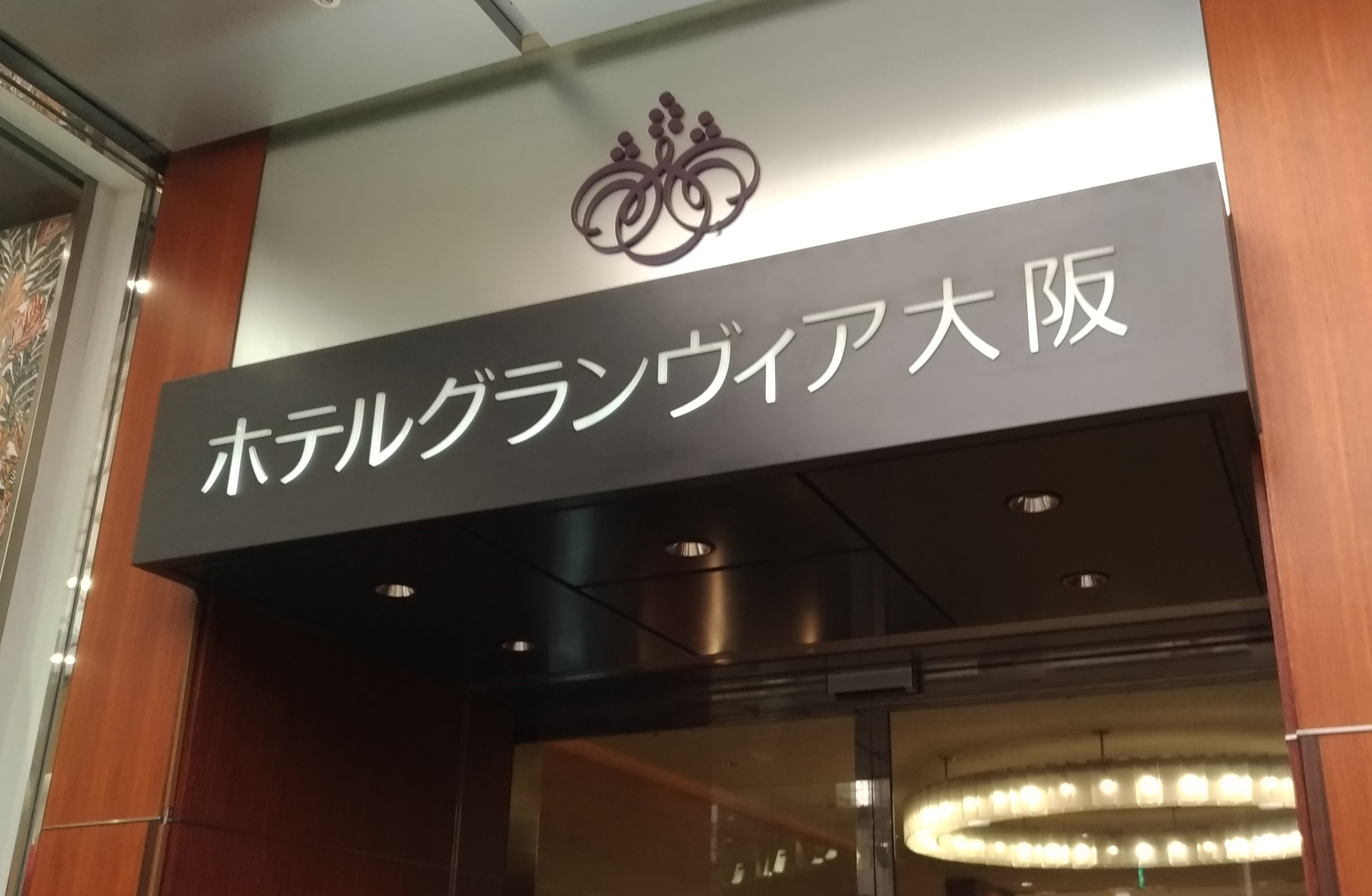 osaka_hotel_umeda_branvia_8.jpg