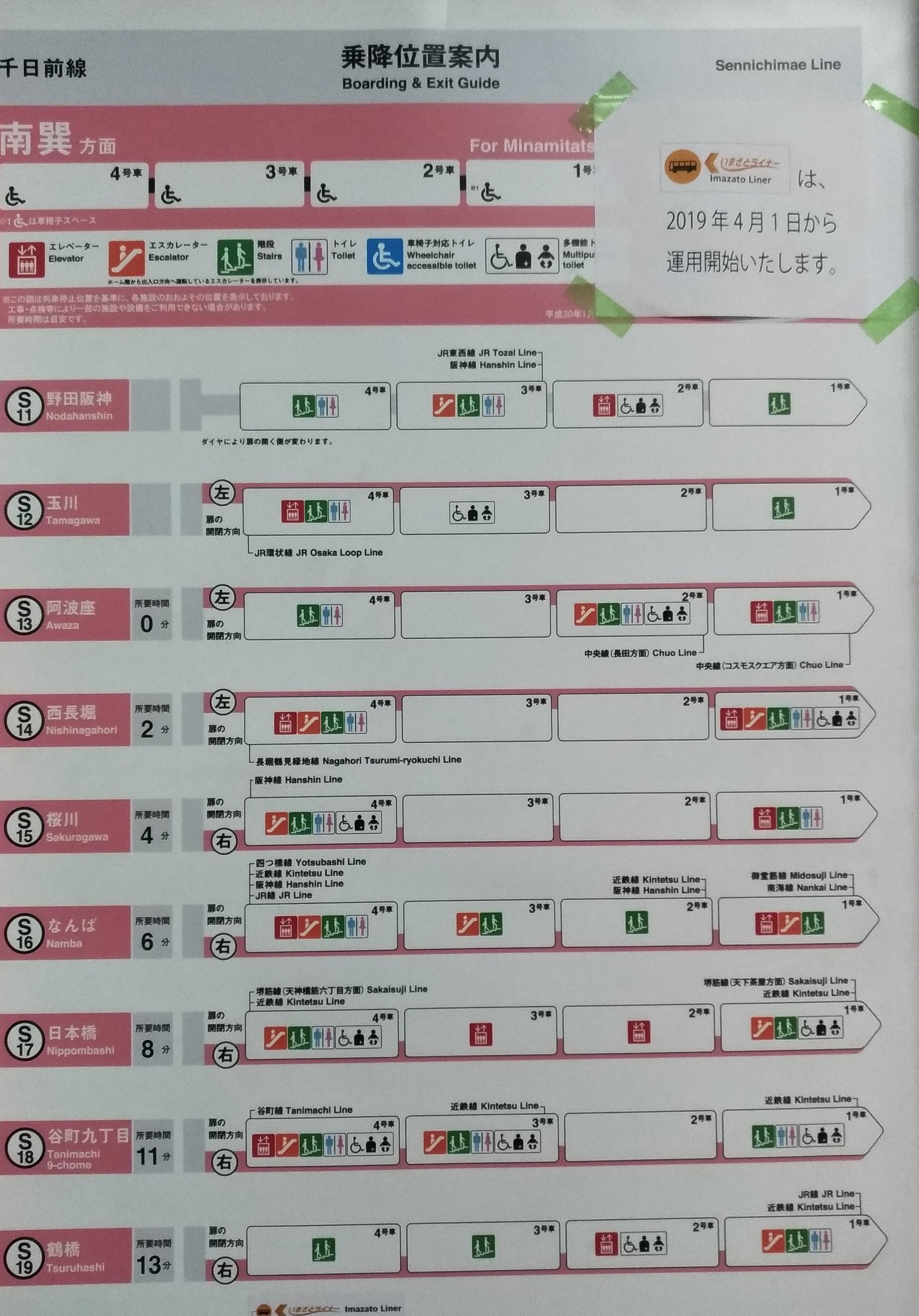 osaka_imazato_liner_osakametoro_bus.jpg