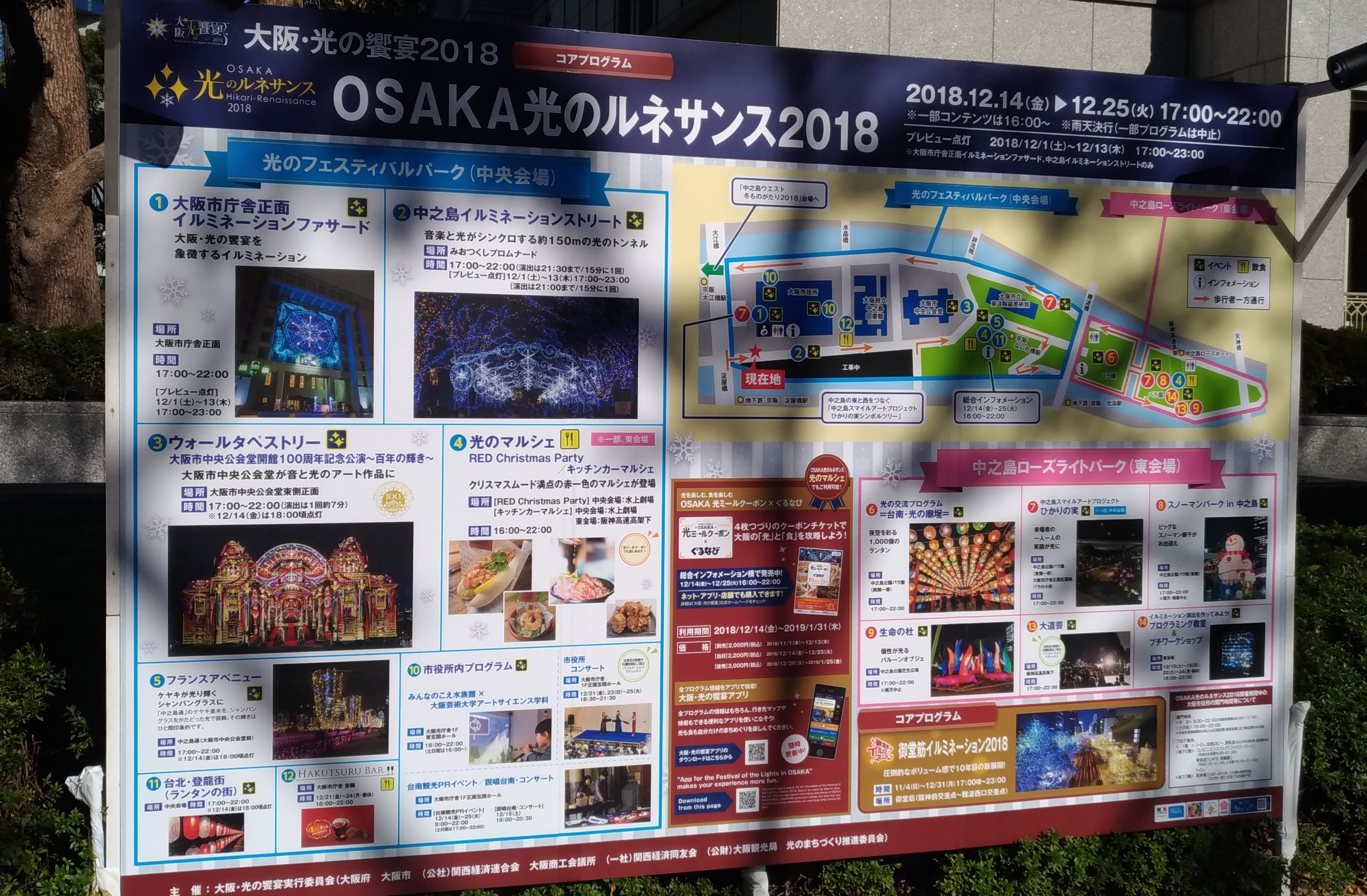 osaka_kanko_2018.jpg
