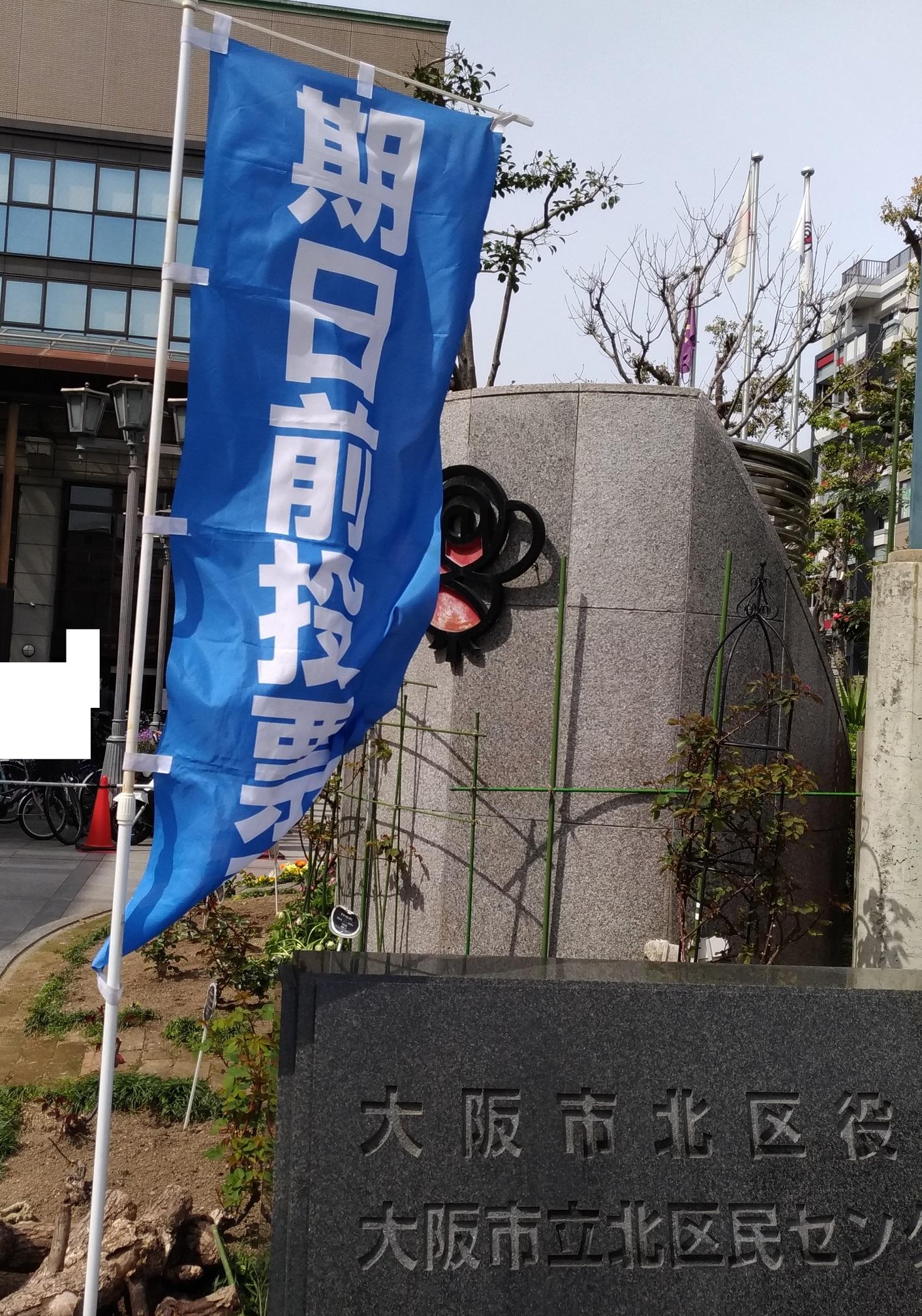 osaka_kijitumae_tohyo2019.jpg