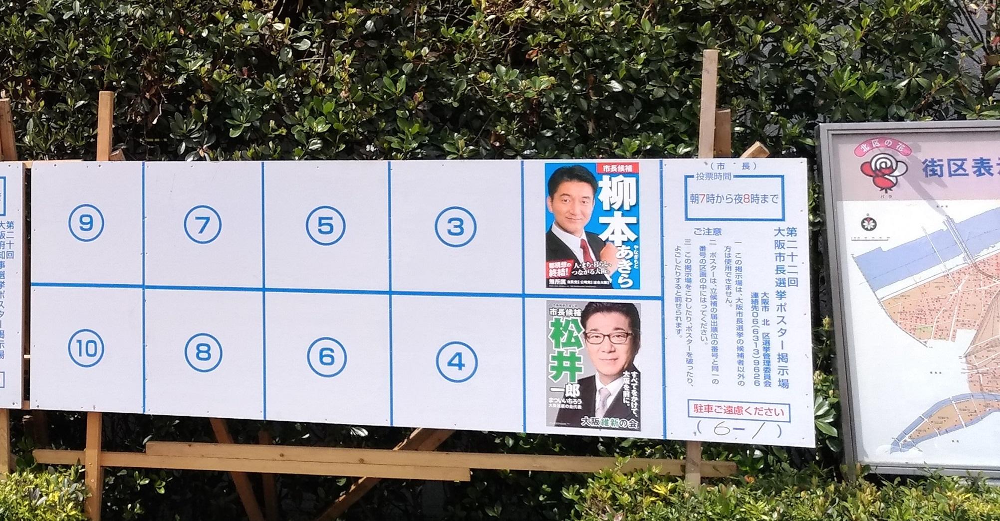 osaka_kijitumae_tohyo2019_1.jpg