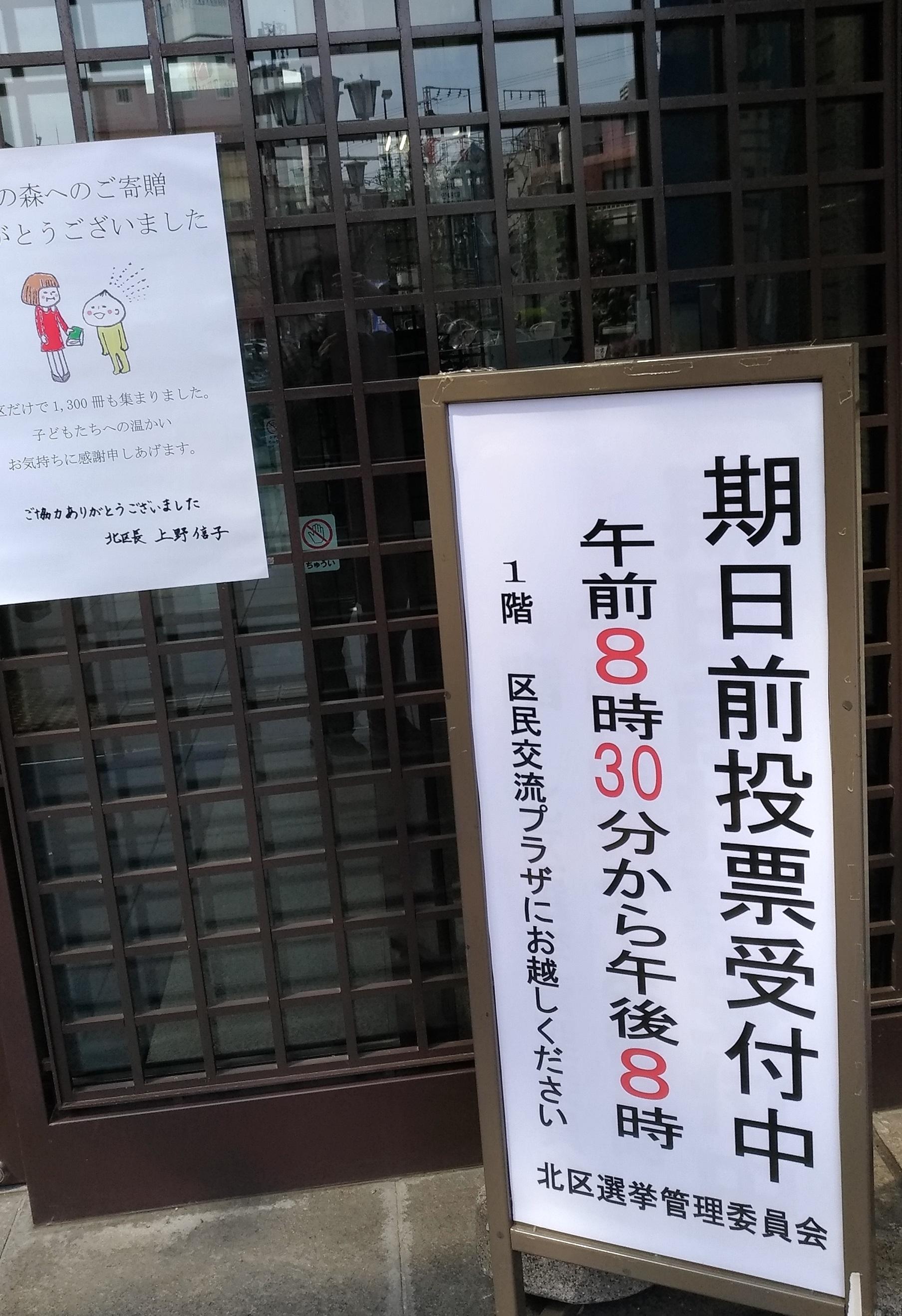 osaka_kijitumae_tohyo2019_2.jpg