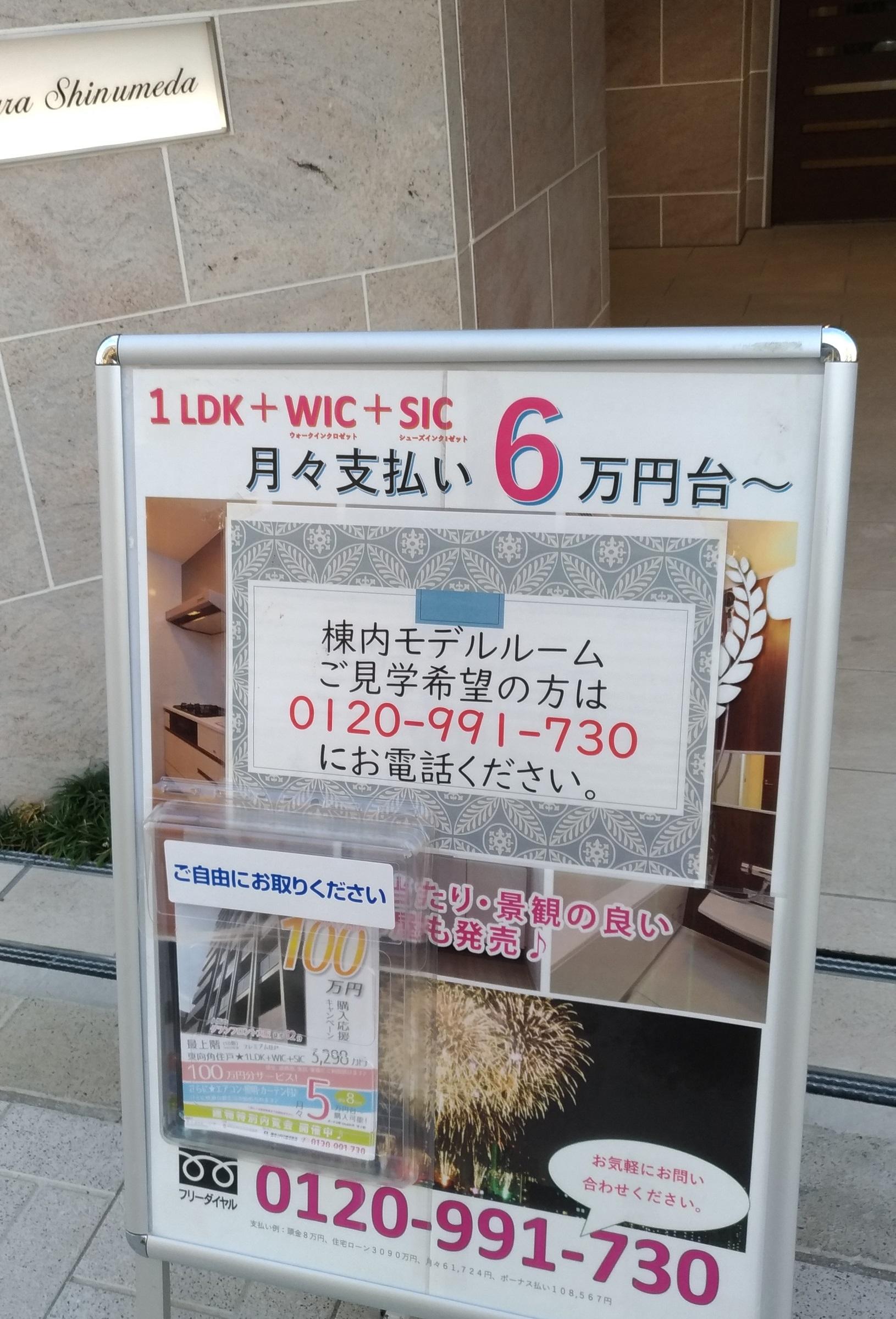 osaka_kitaku_manshon_toshi.jpg
