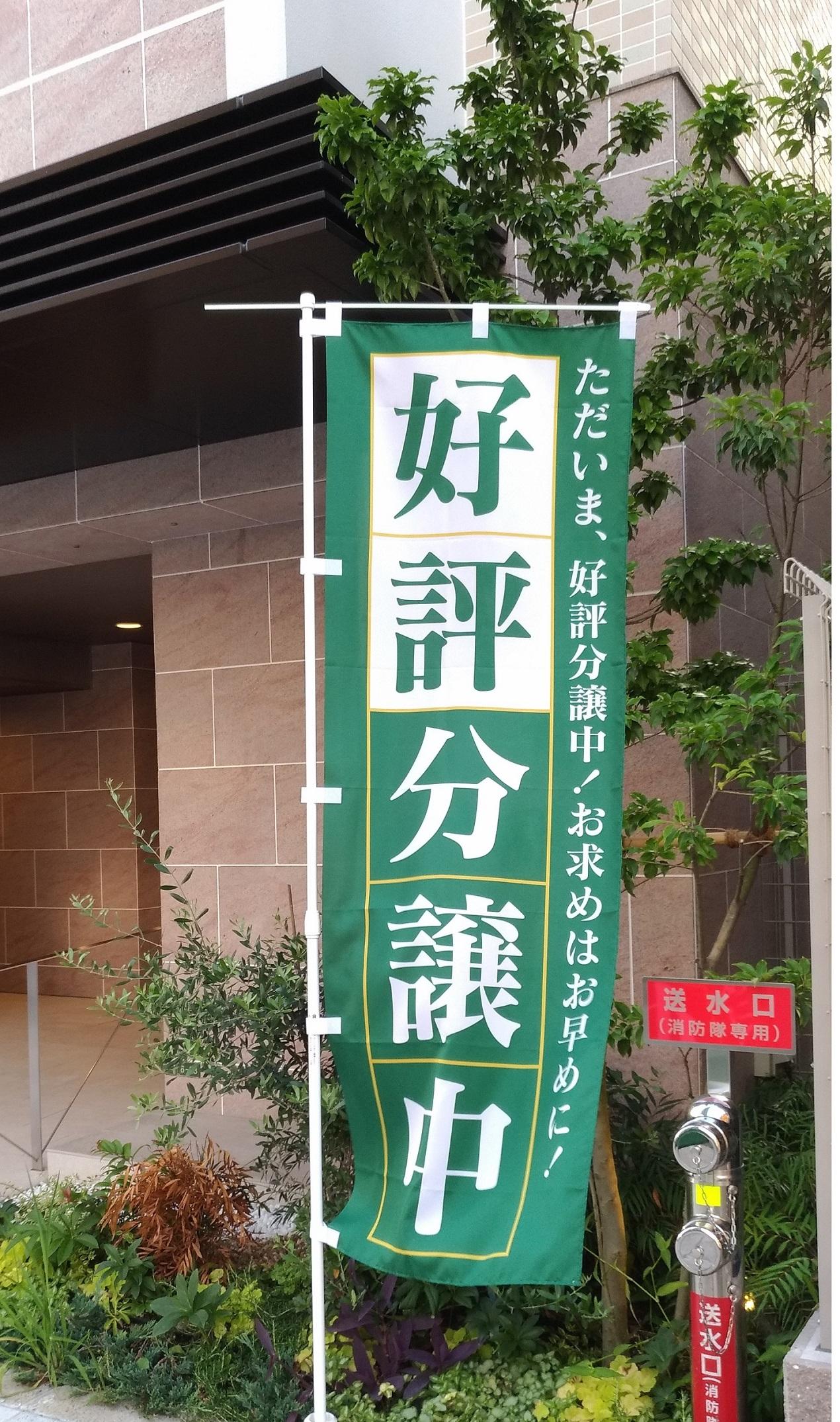 osaka_kitaku_manshon_toshi_2.jpg