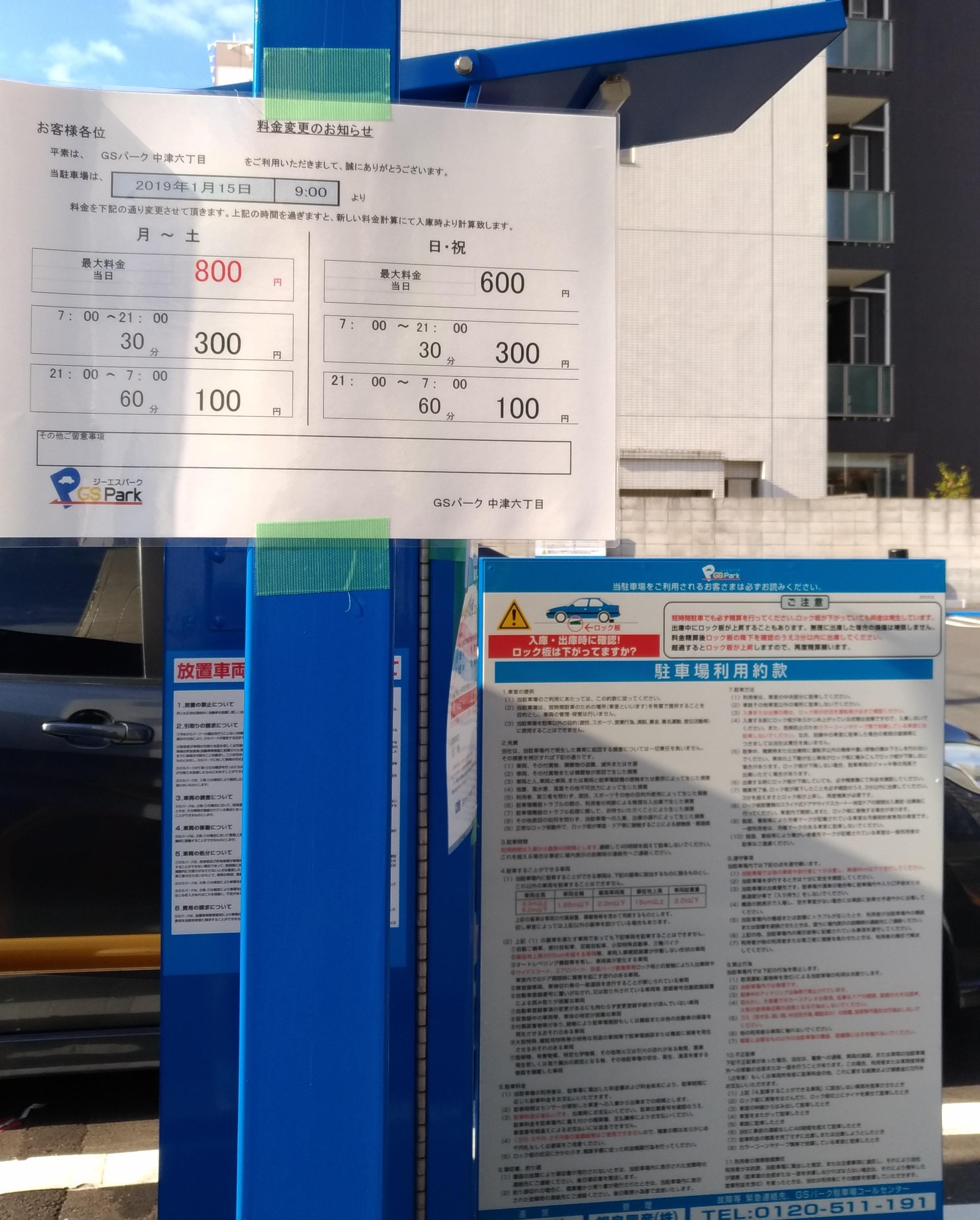 osaka_kitaku_nakatsu6_parking2.jpg