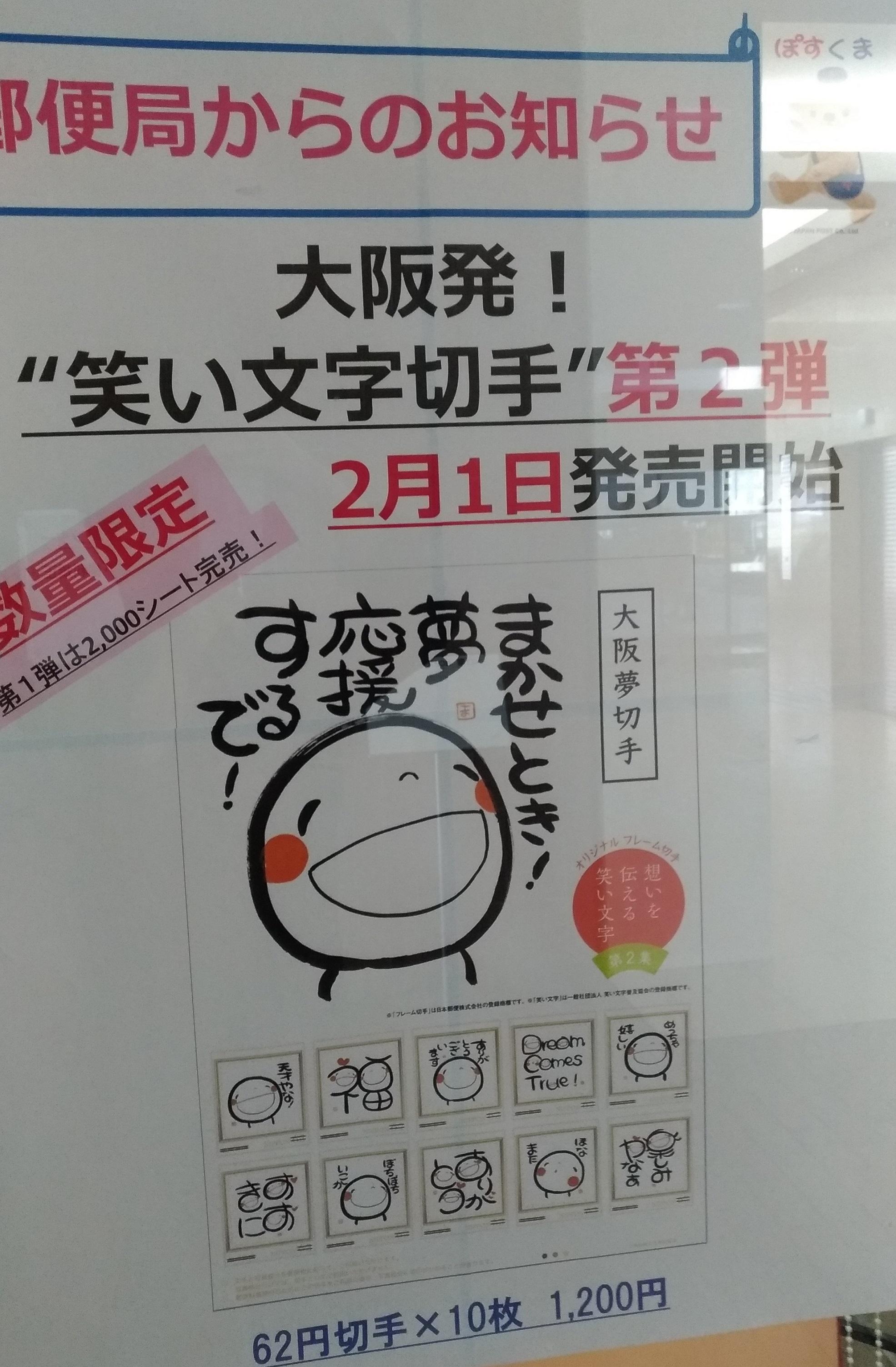 osaka_kitte_owarai_moji.jpg