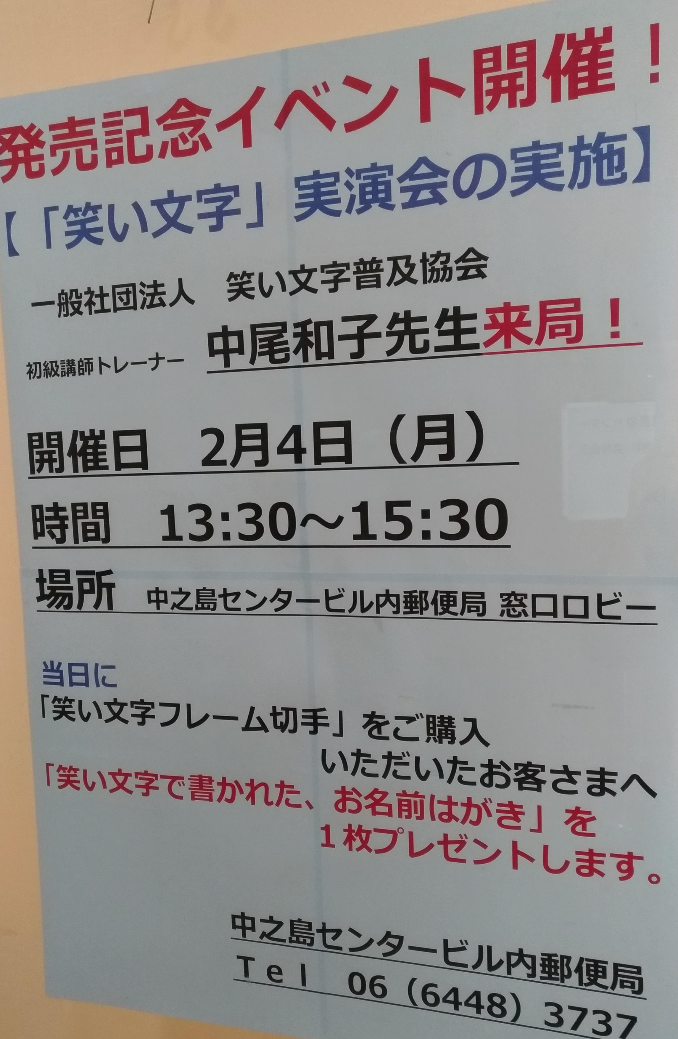 osaka_kitte_owarai_moji1.jpg