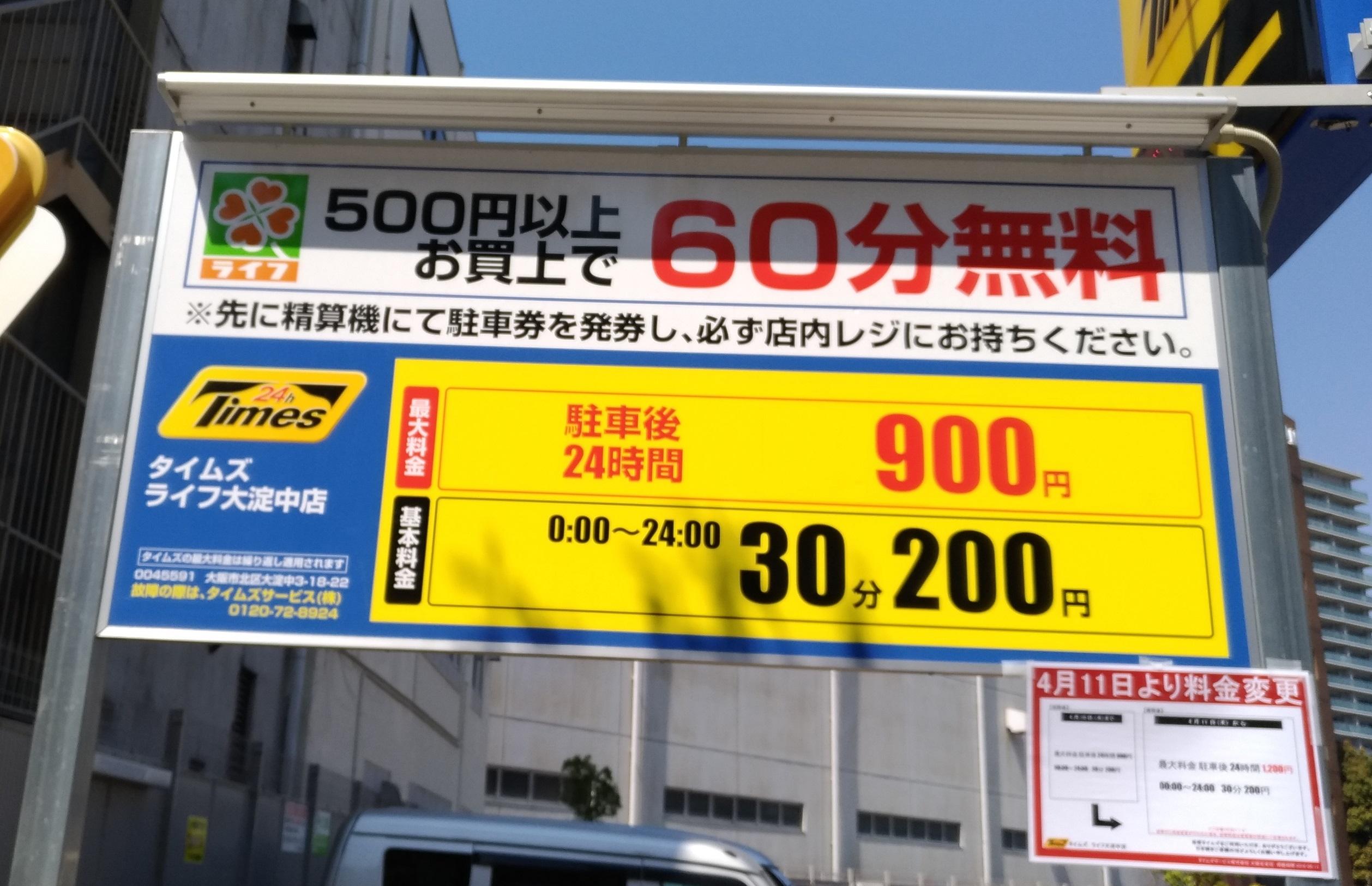 osaka_life_super_times_parking_3.jpg