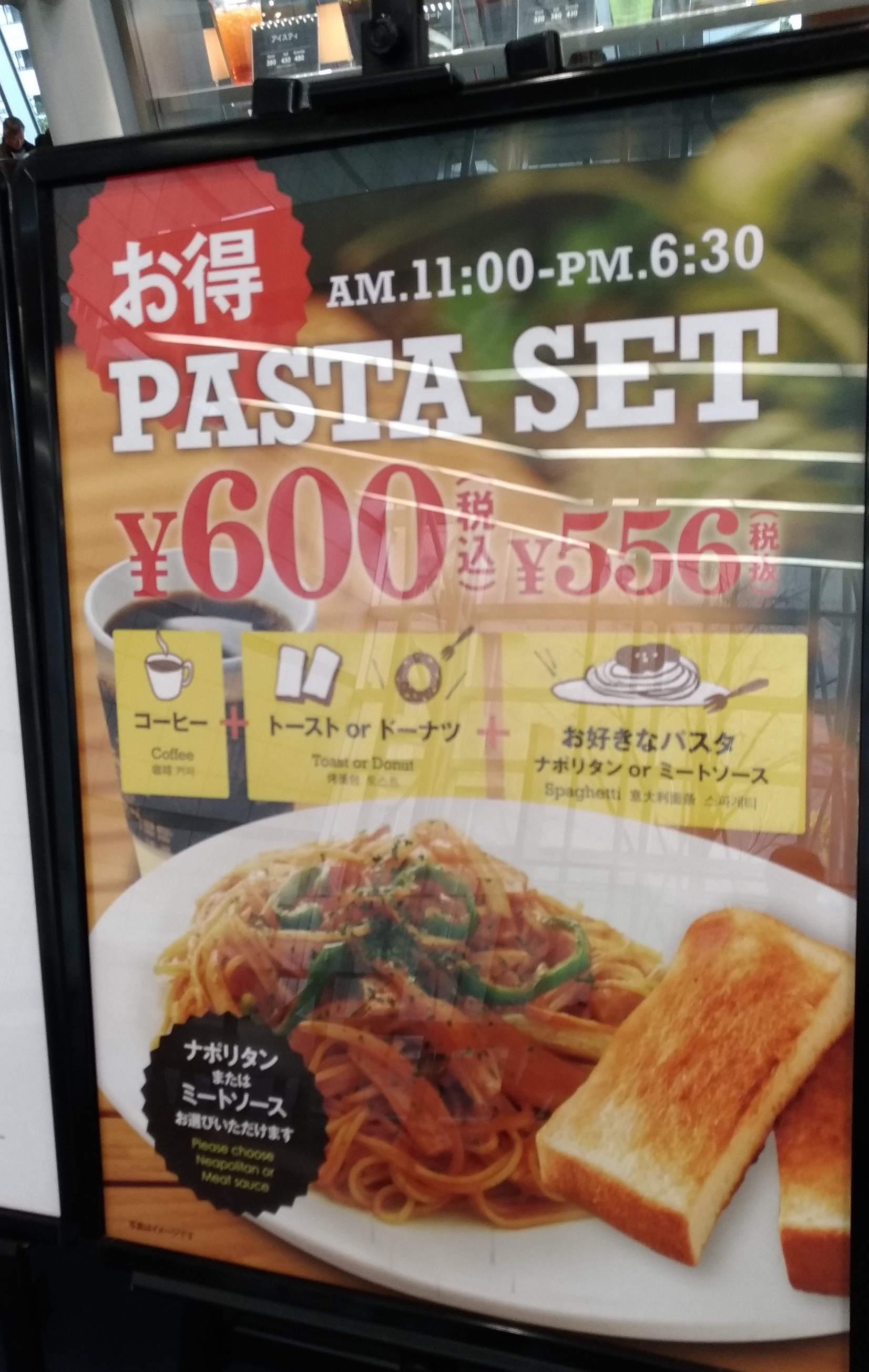 osaka_lunch_pasta_set_600en.jpg