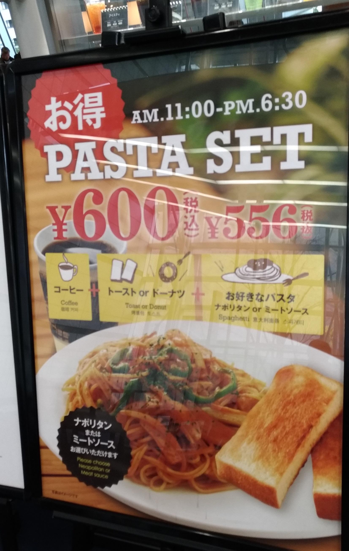 osaka_lunch_pasta_set_600en.jpg