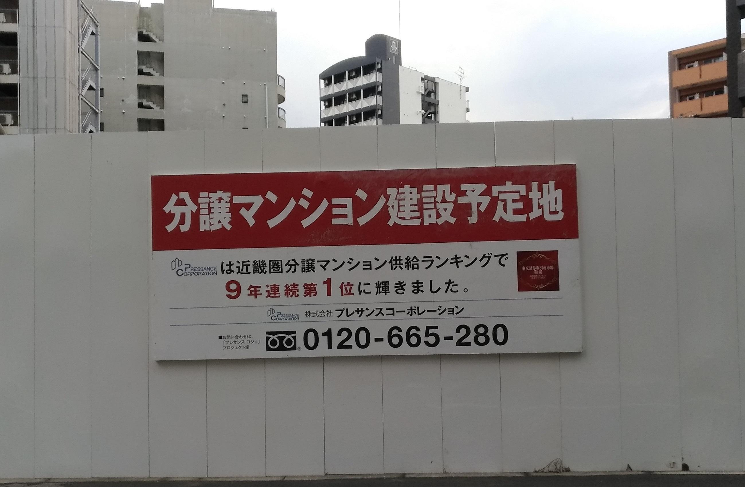 osaka_manshon_new_build_kitaku_oyodo_3.jpg