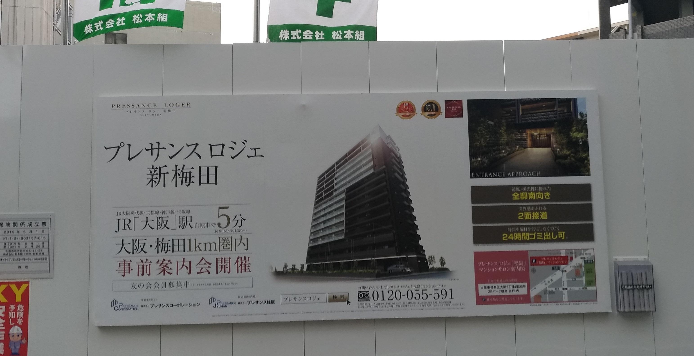 osaka_manshon_shinumeda_oyodo.jpg