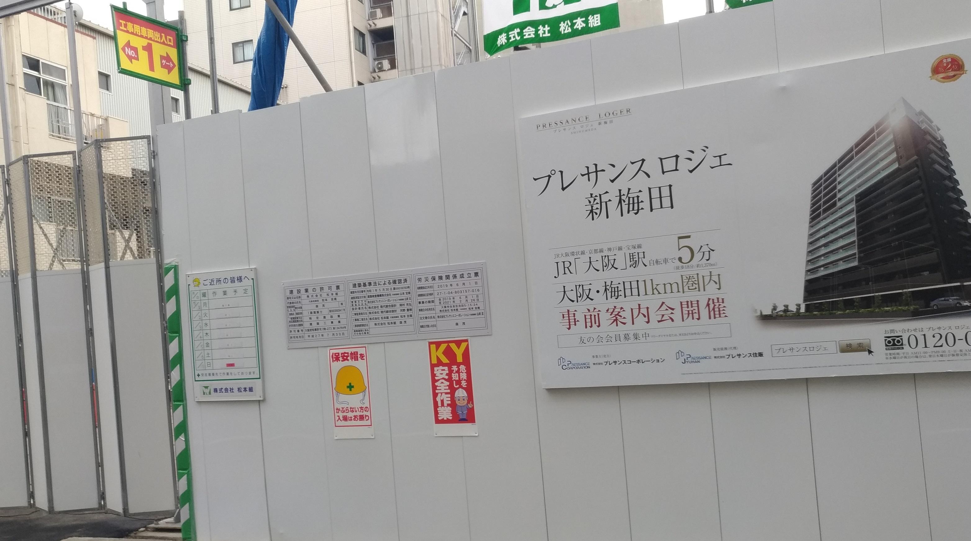 osaka_manshon_shinumeda_oyodo_2.jpg