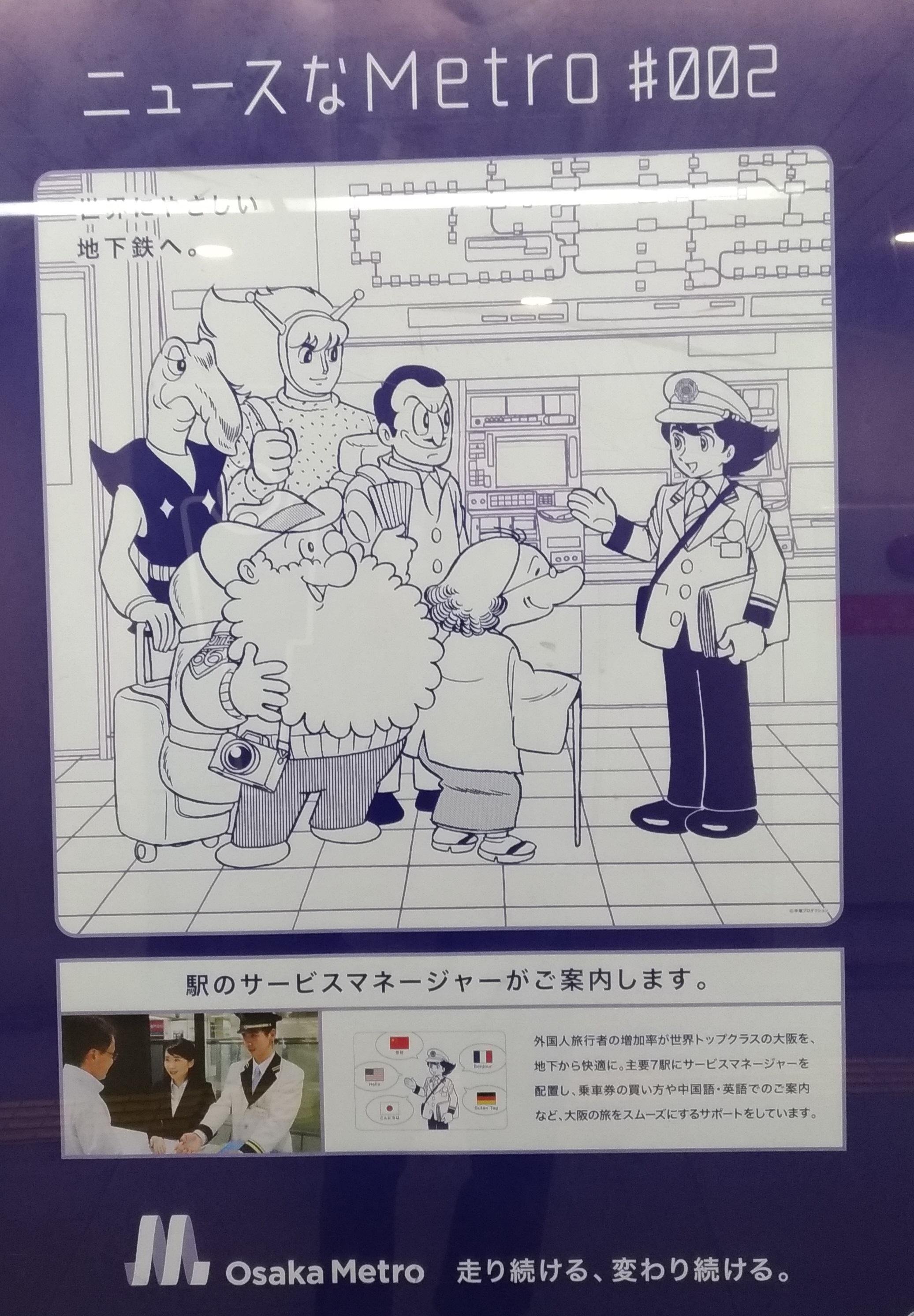 osaka_metro_002_subway.jpg
