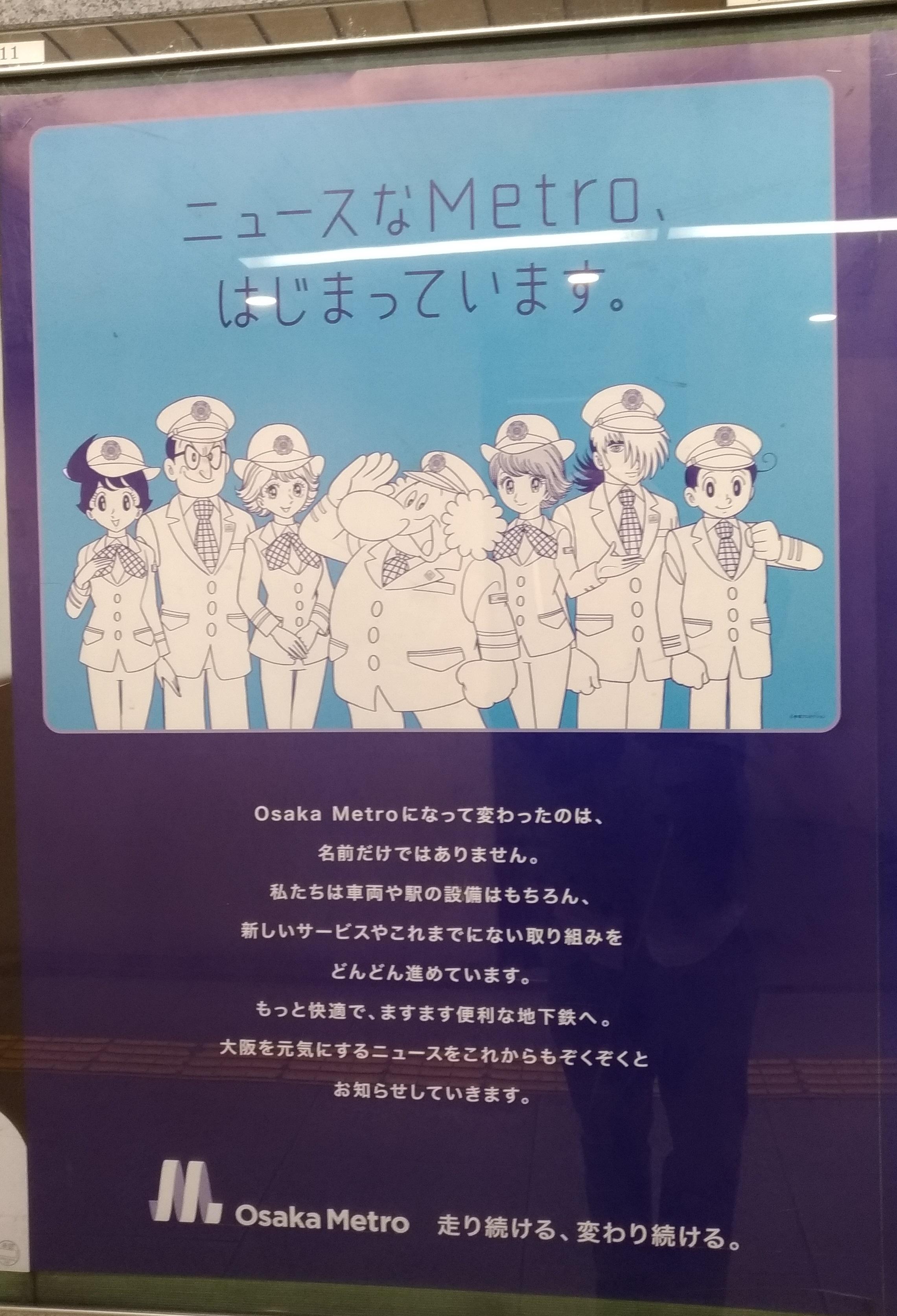 osaka_metro_002_subway1.jpg