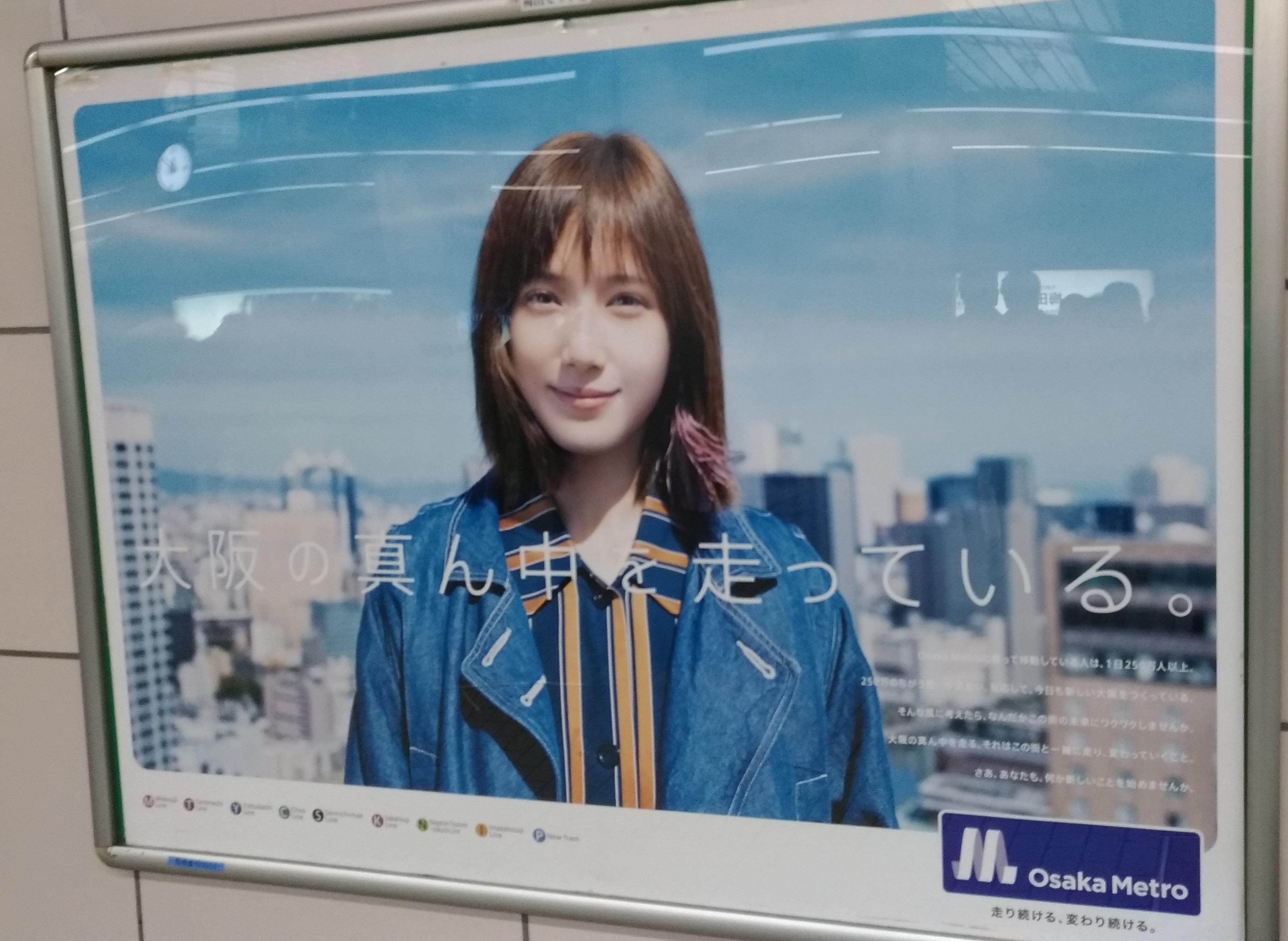 osaka_metro_honda_tsubasa.jpg