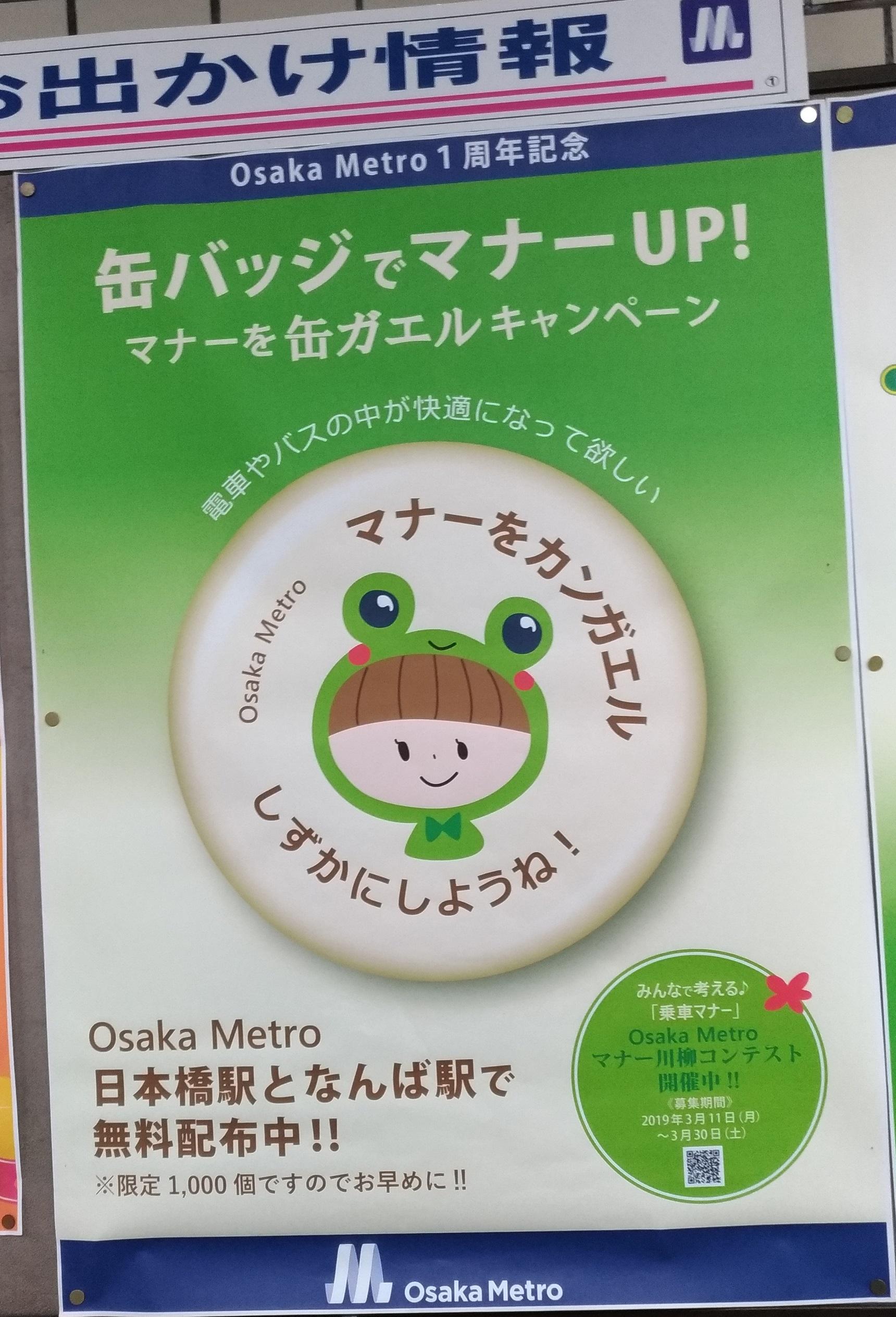 osaka_metro_kan_baggi_mana.jpg