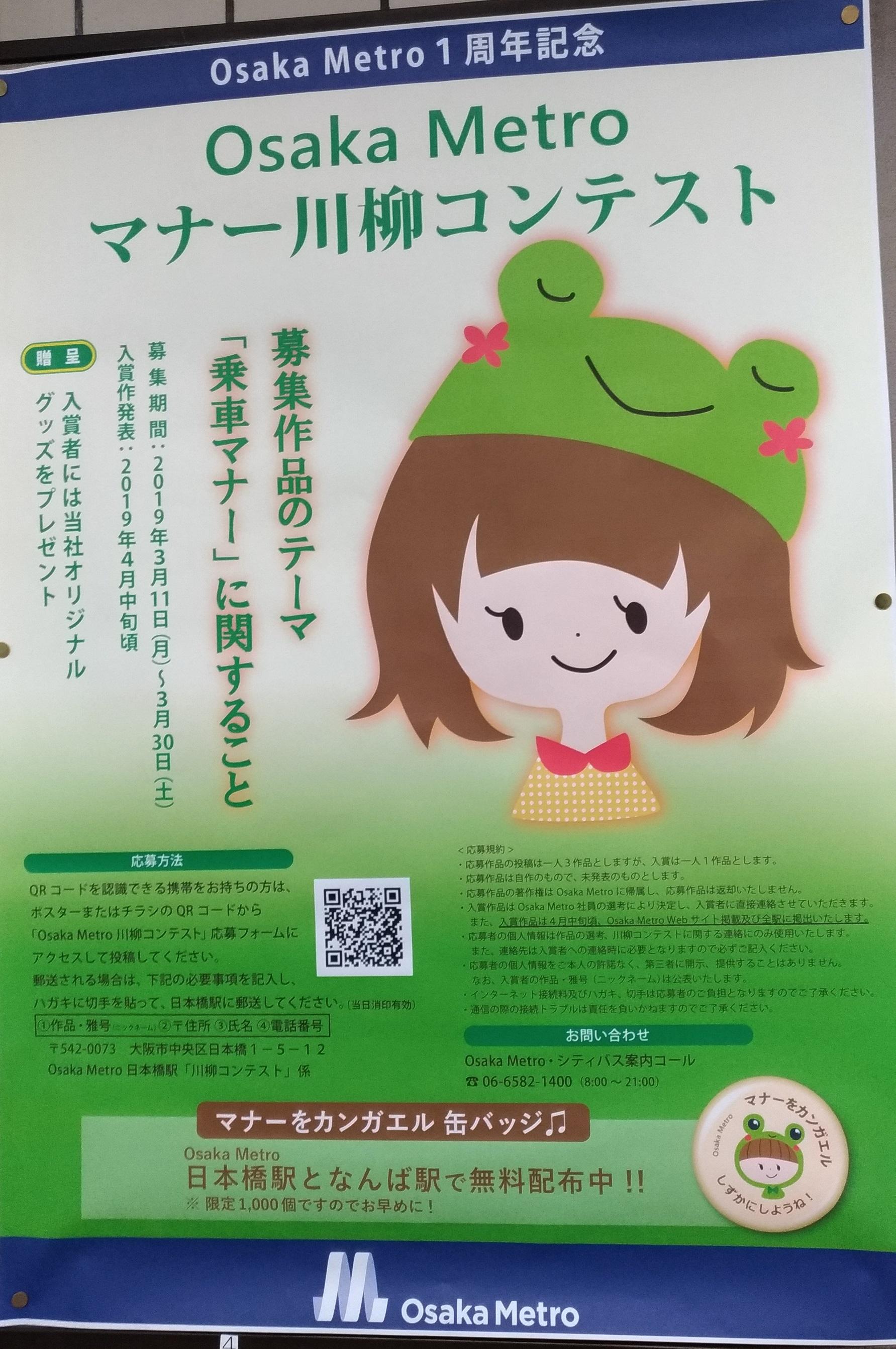 osaka_metro_mana_senryu.jpg
