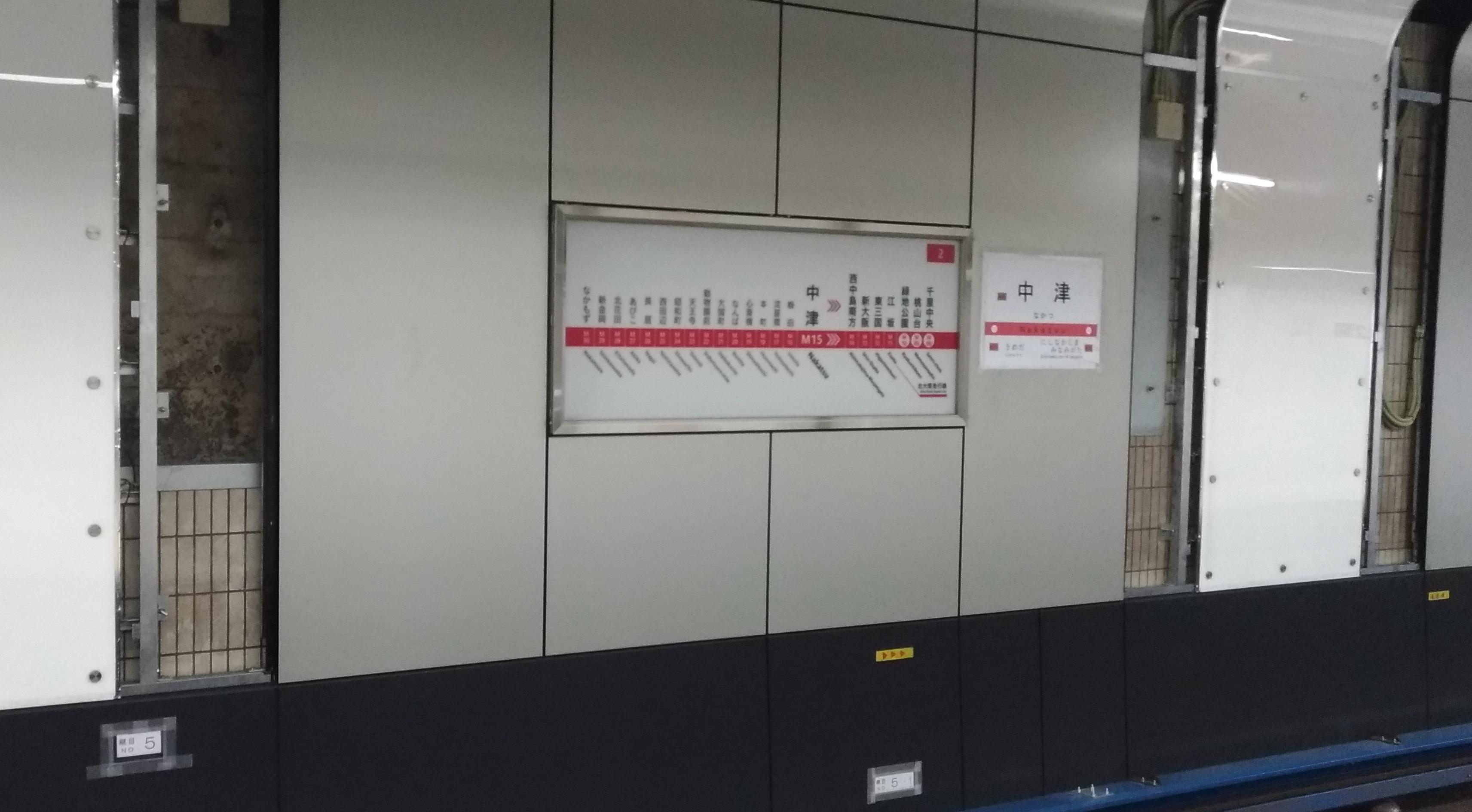 osaka_metro_nakatsu_midosujisen1.jpg