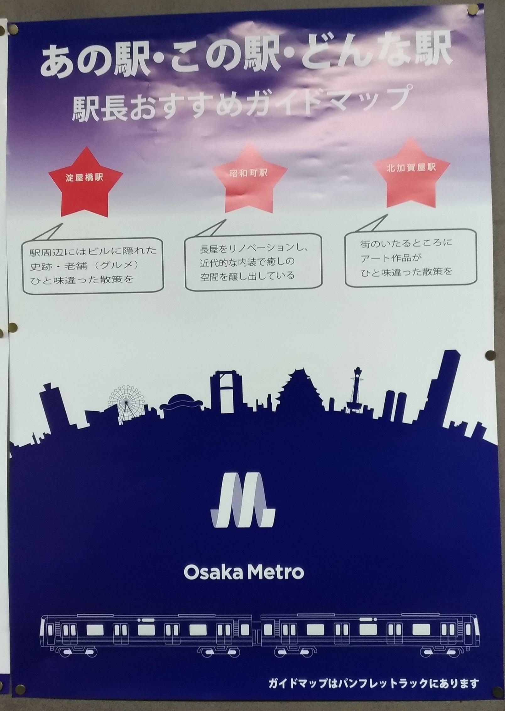 osaka_metro_osusume_station.jpg