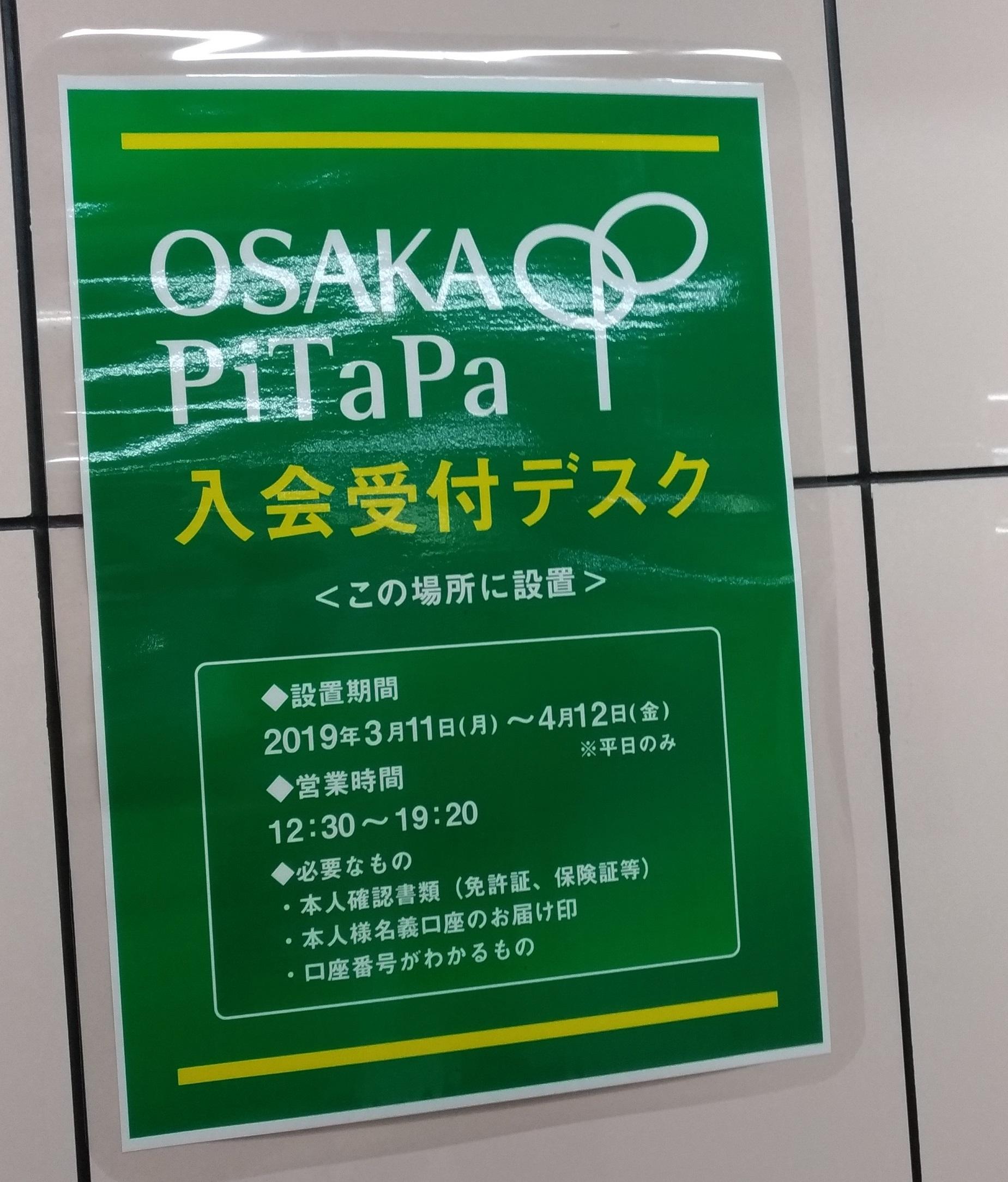 osaka_metro_pitapa_umeda.jpg