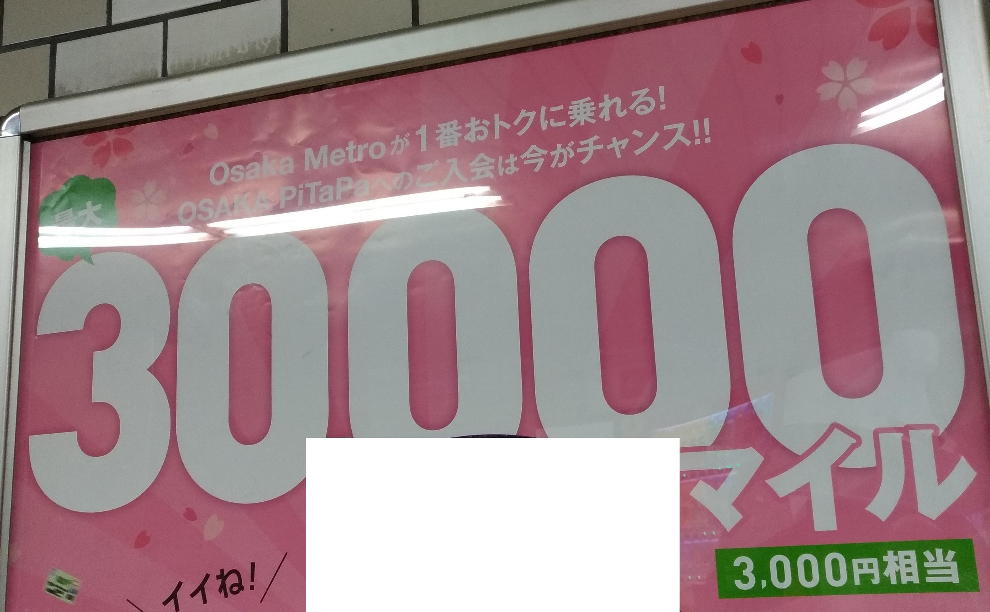 osaka_metro_point_maile.jpg