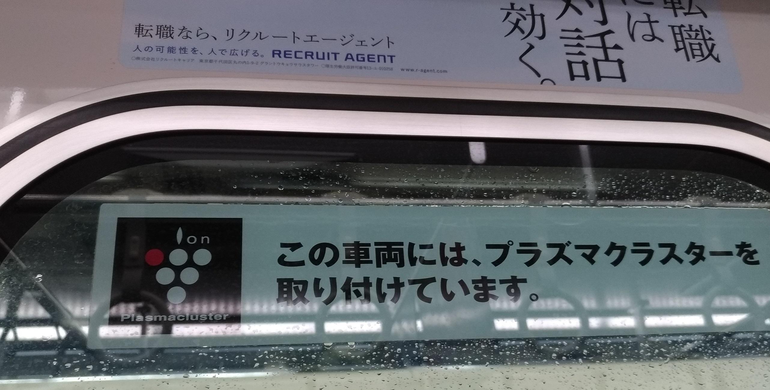 osaka_metro_sharp_kuuki.jpg