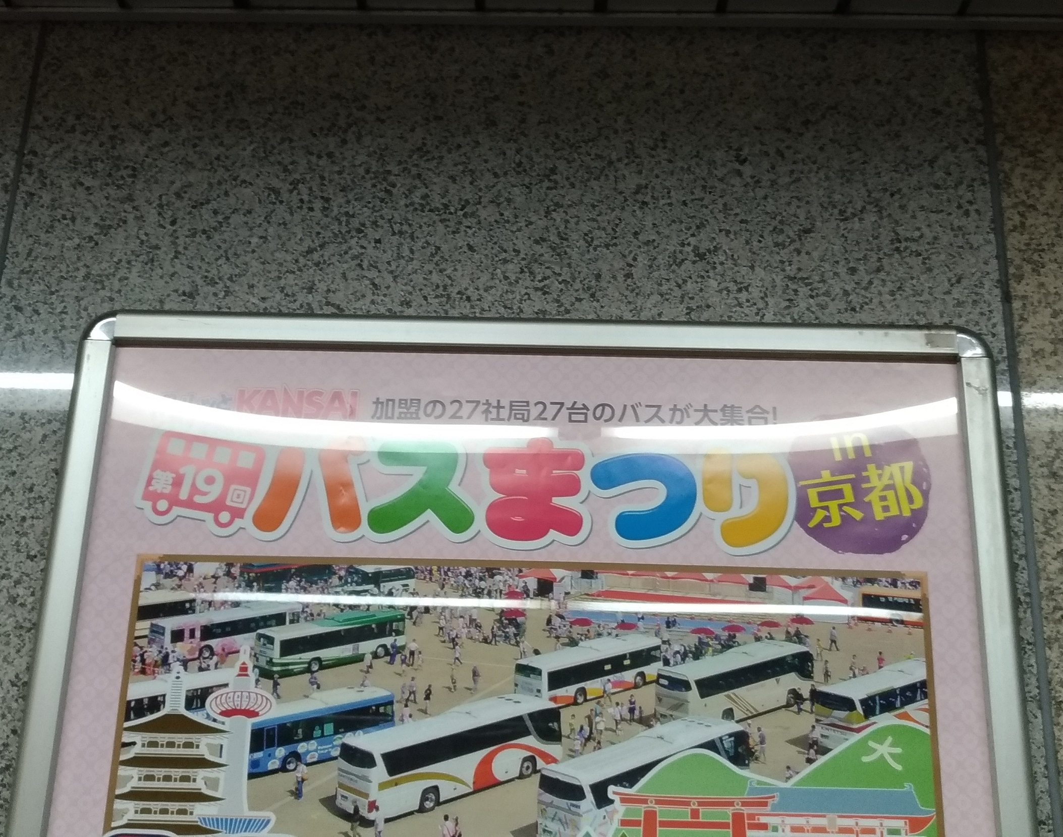 osaka_metro_yodoyabashi_basukyoto.jpg