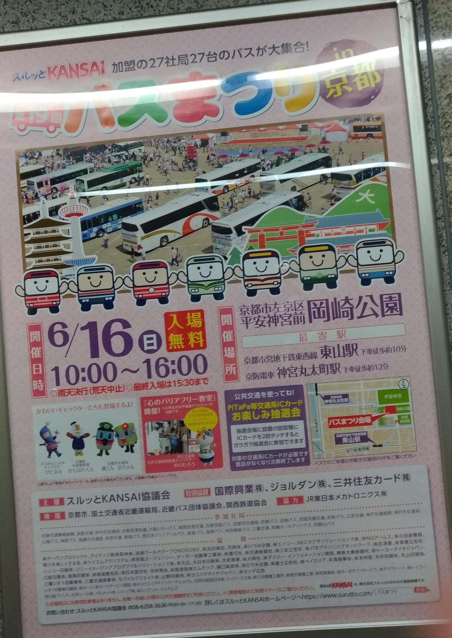 osaka_metro_yodoyabashi_basukyoto_.jpg