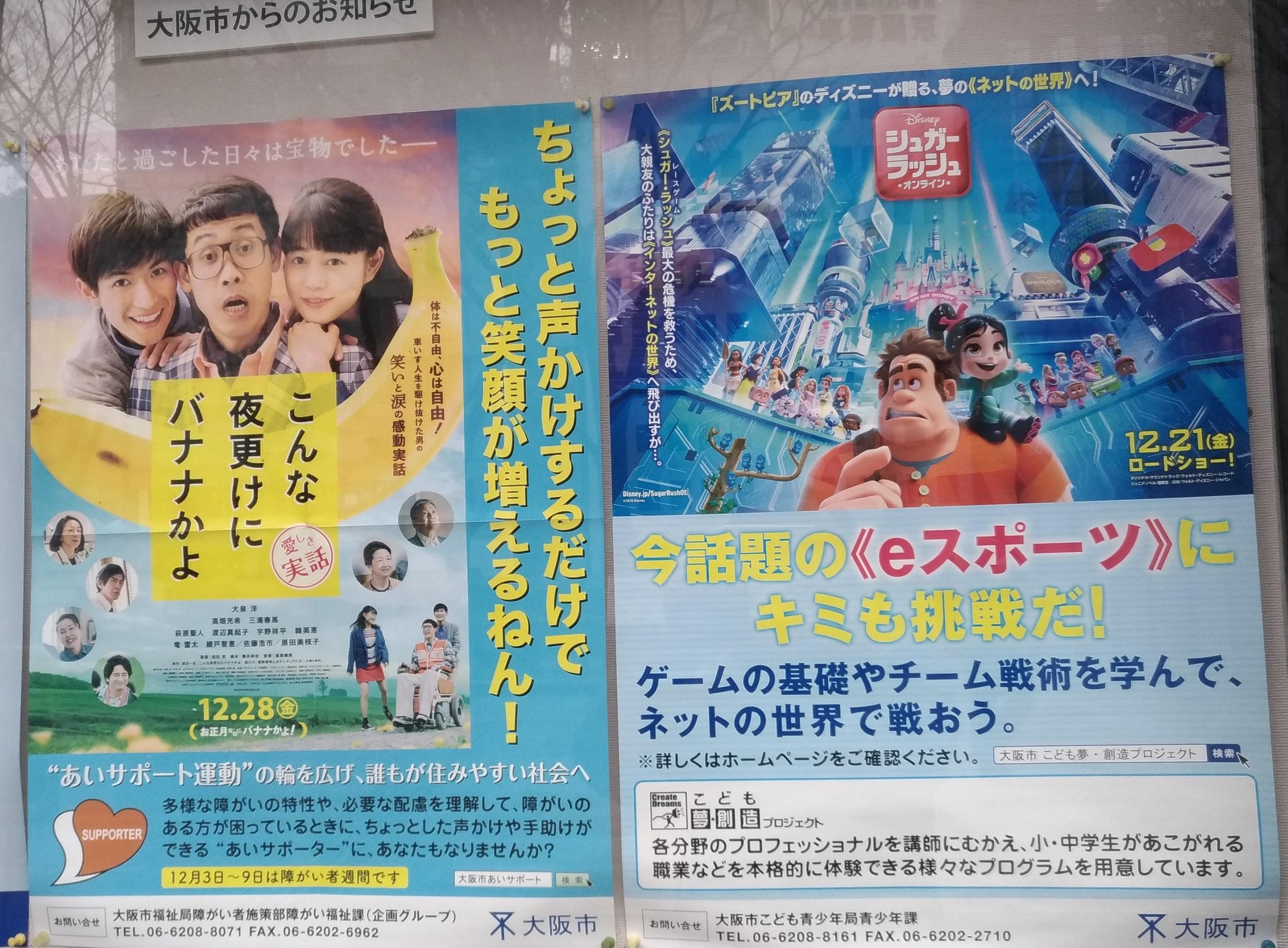 osaka_movies_city.jpg