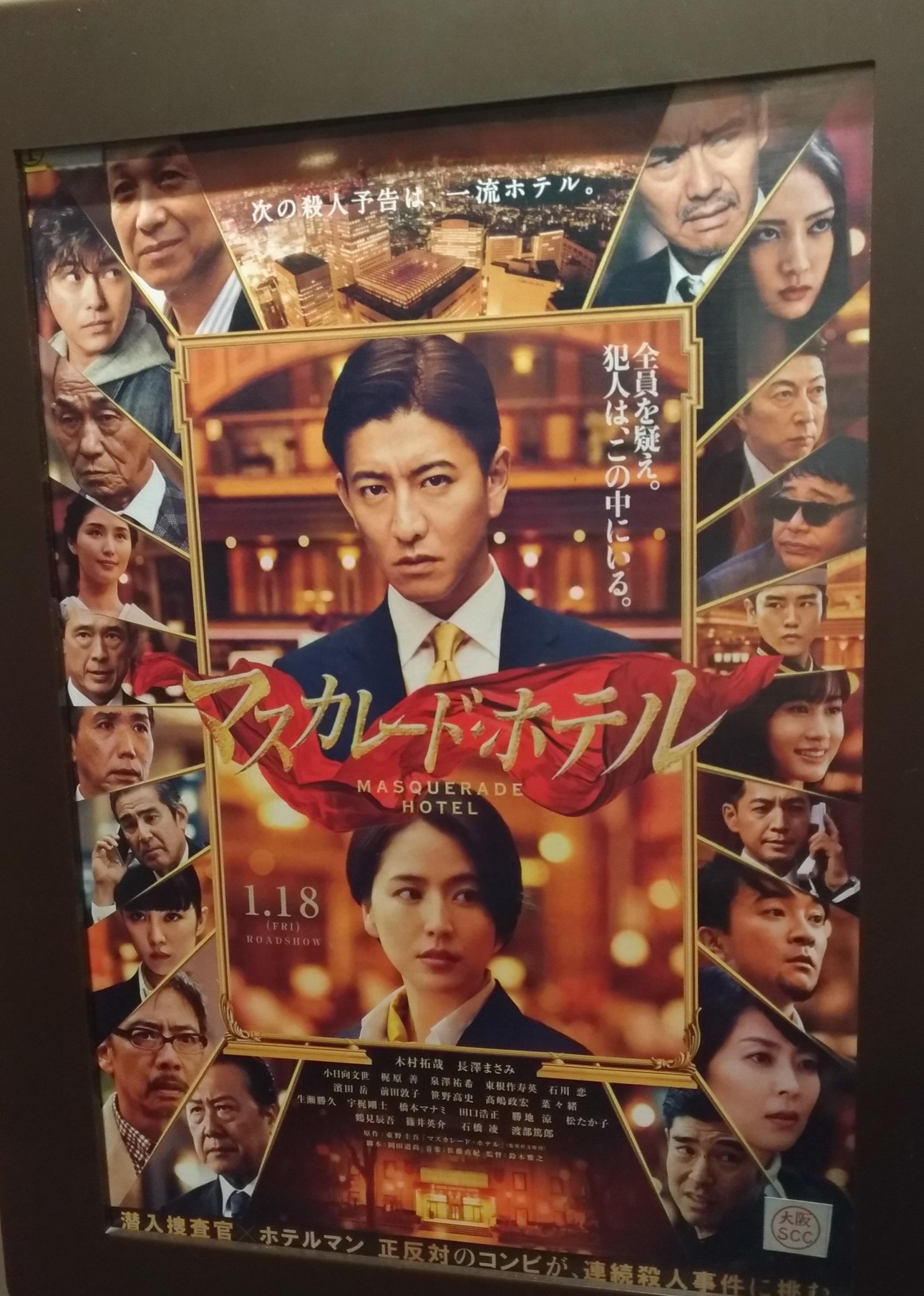 osaka_movies_masquerade.jpg
