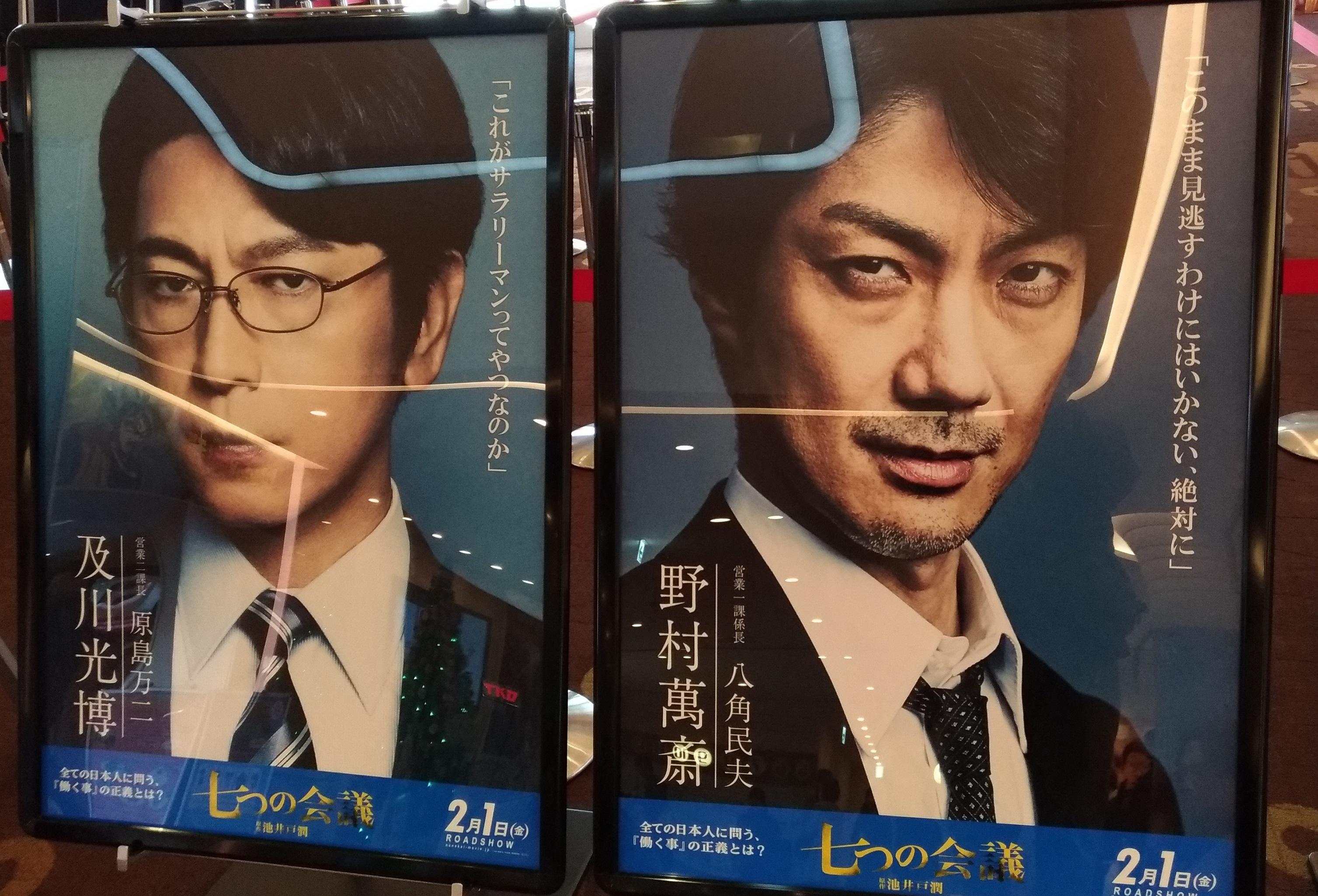 osaka_movies_nanatsunokaigi.jpg