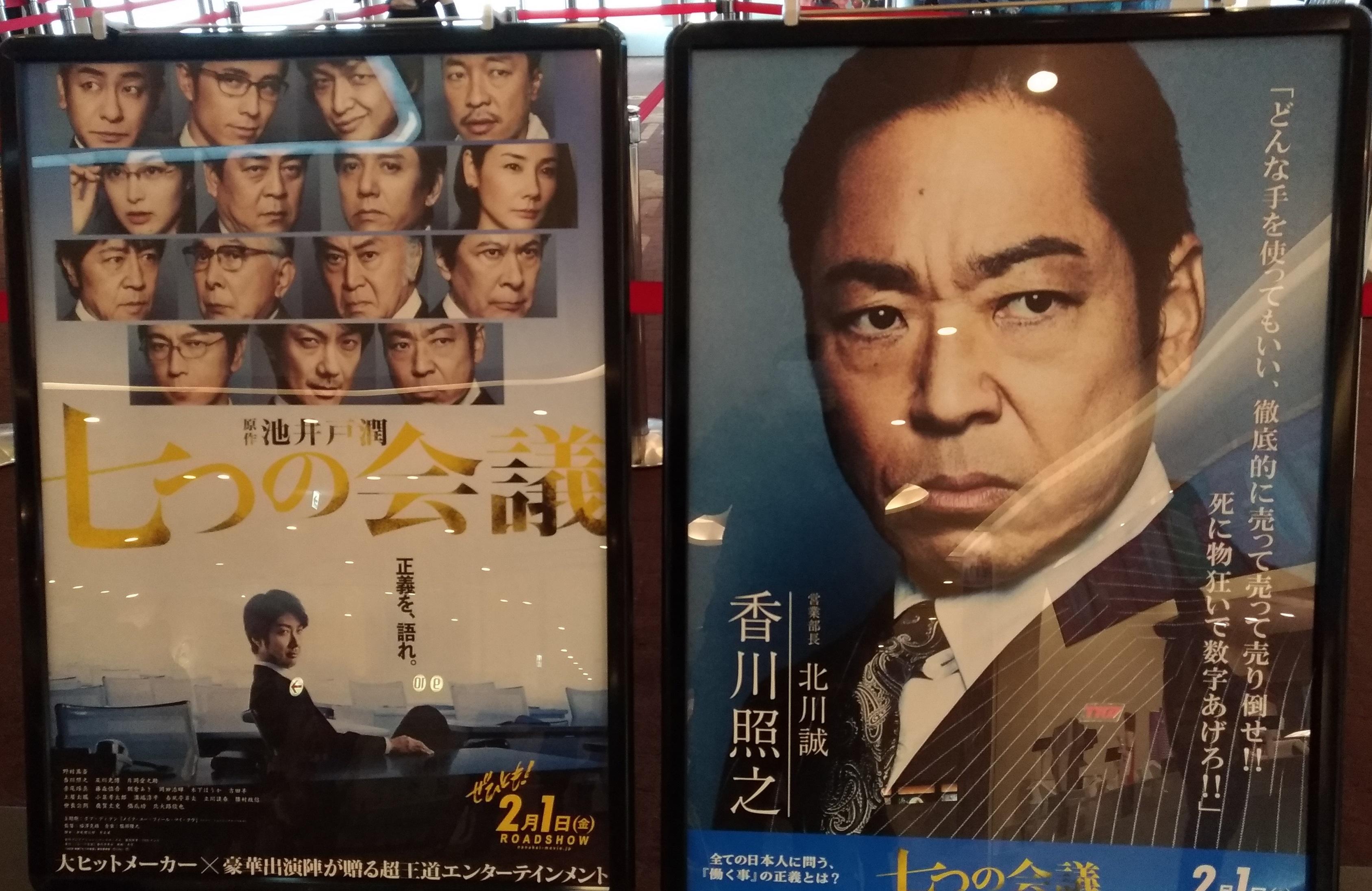 osaka_movies_nanatsunokaigi1.jpg