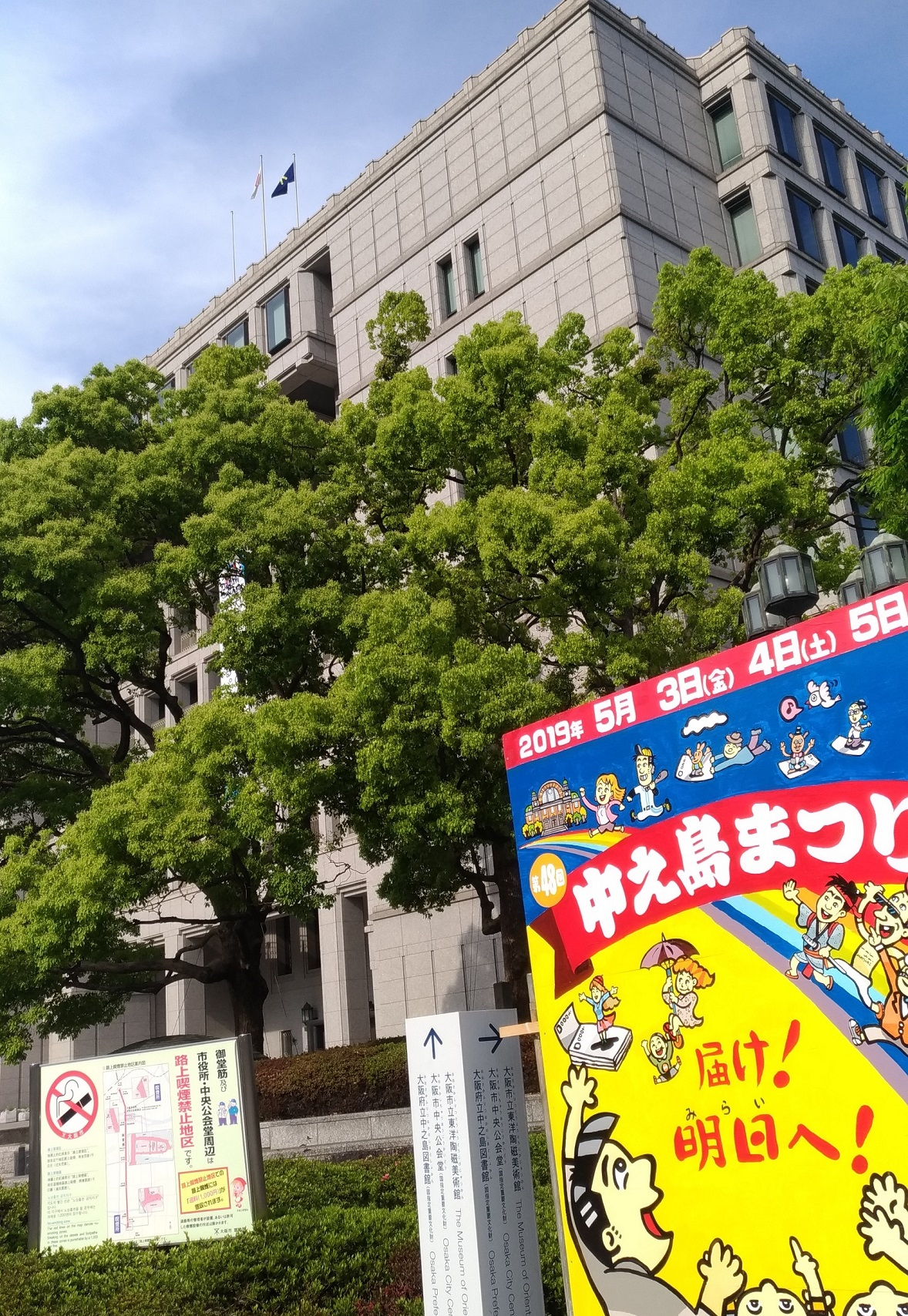 osaka_nakanoshima_matsuri201905.jpg