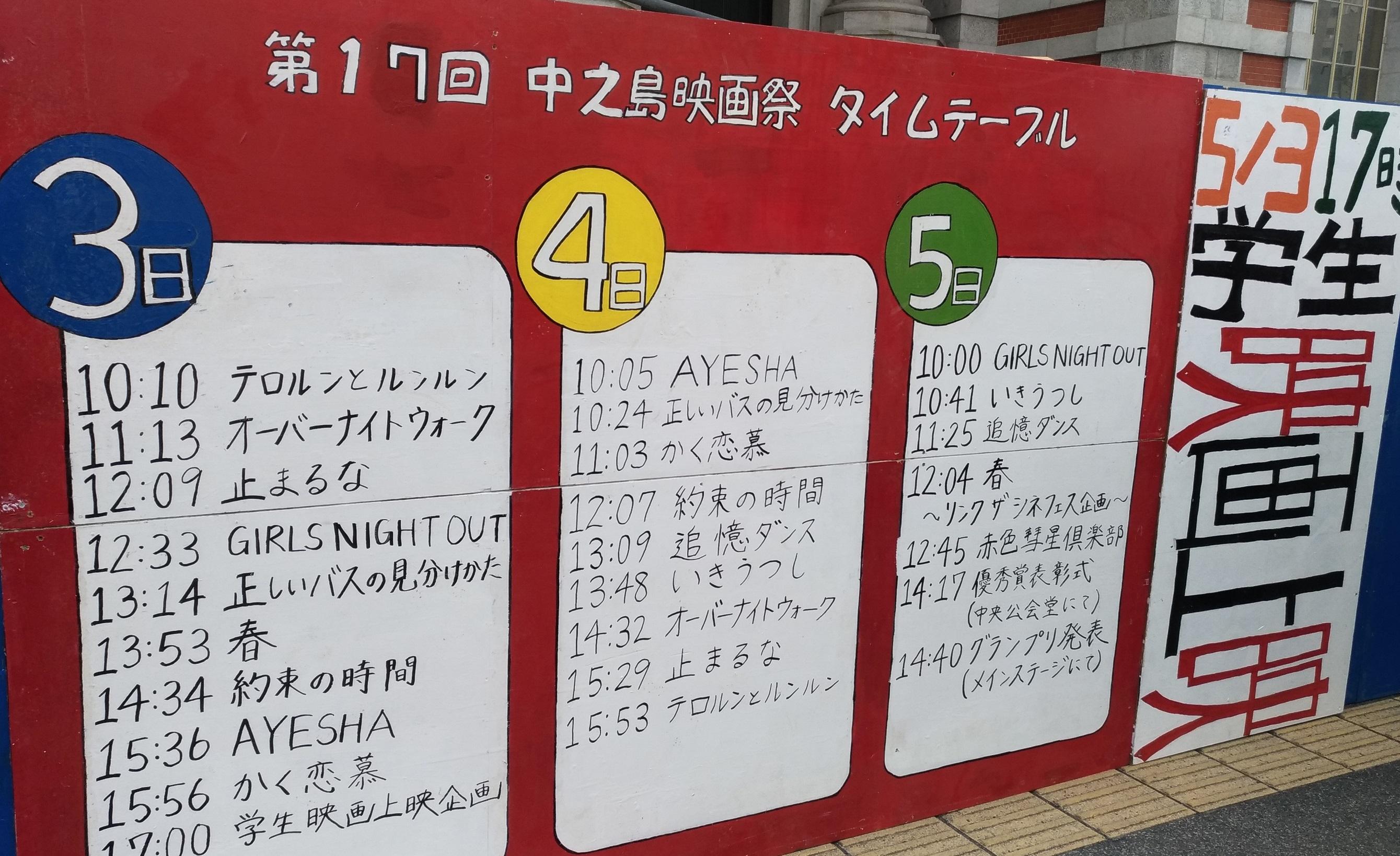 osaka_nakanoshima_matsuri201905_3.jpg