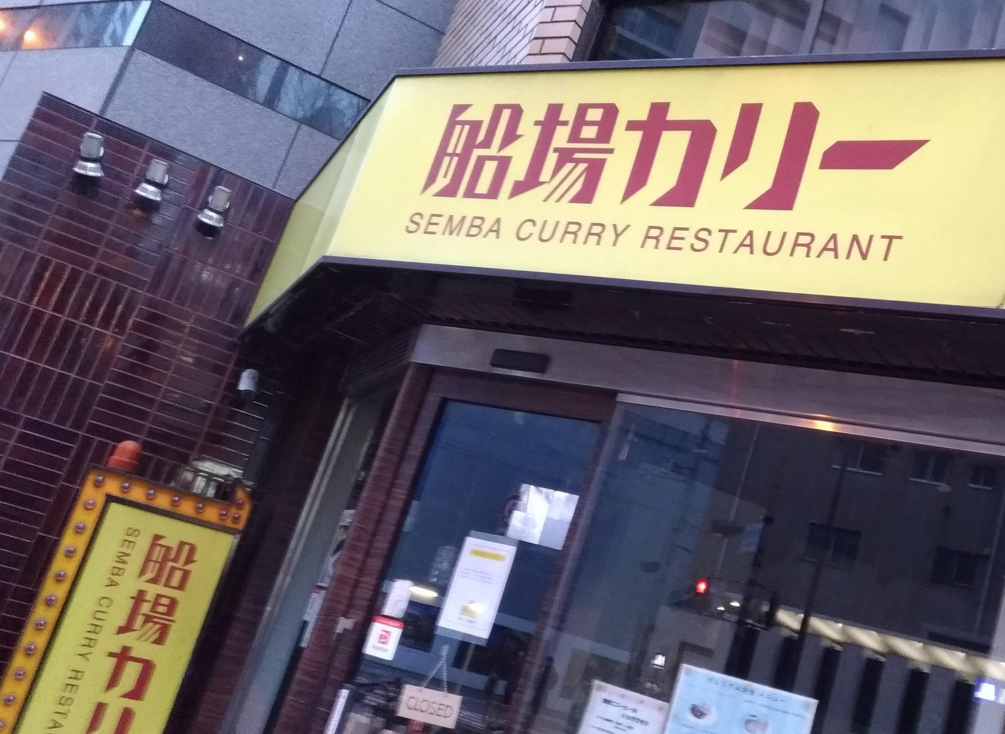 osaka_nakatsu_semba_curry.jpg