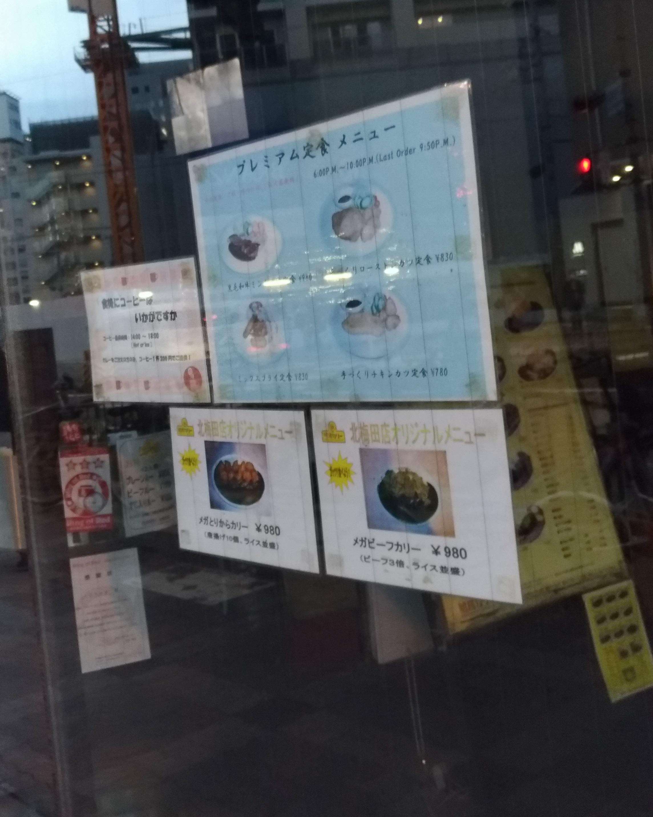 osaka_nakatsu_semba_curry_1.jpg