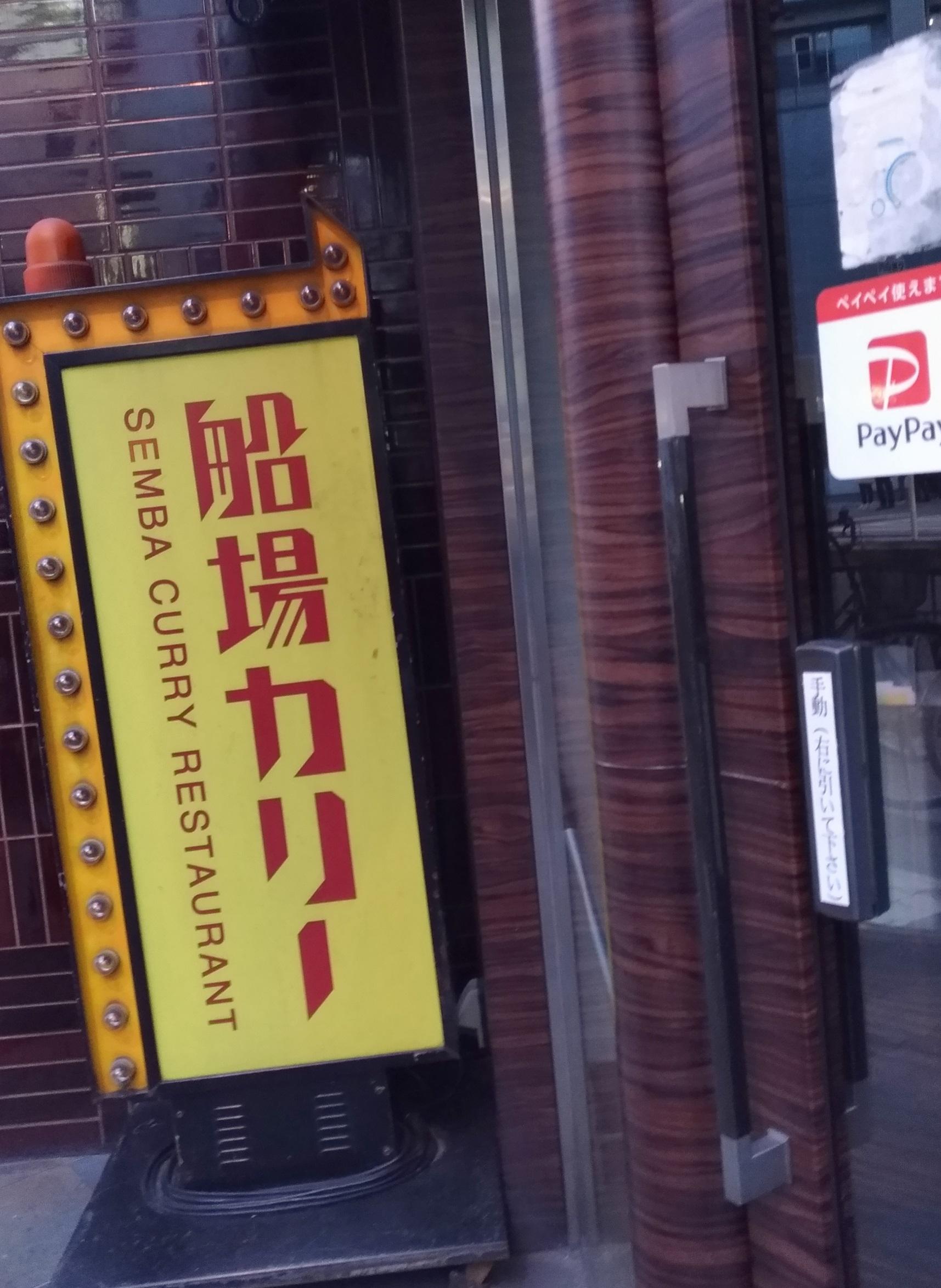 osaka_nakatsu_semba_curry_2.jpg