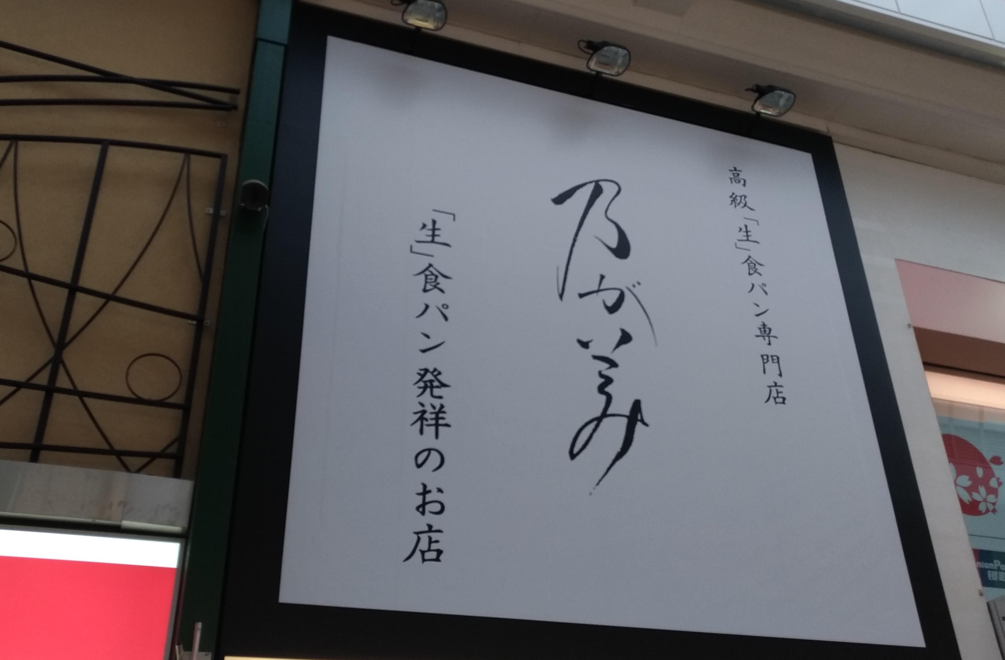 osaka_namba_shokupan1.jpg