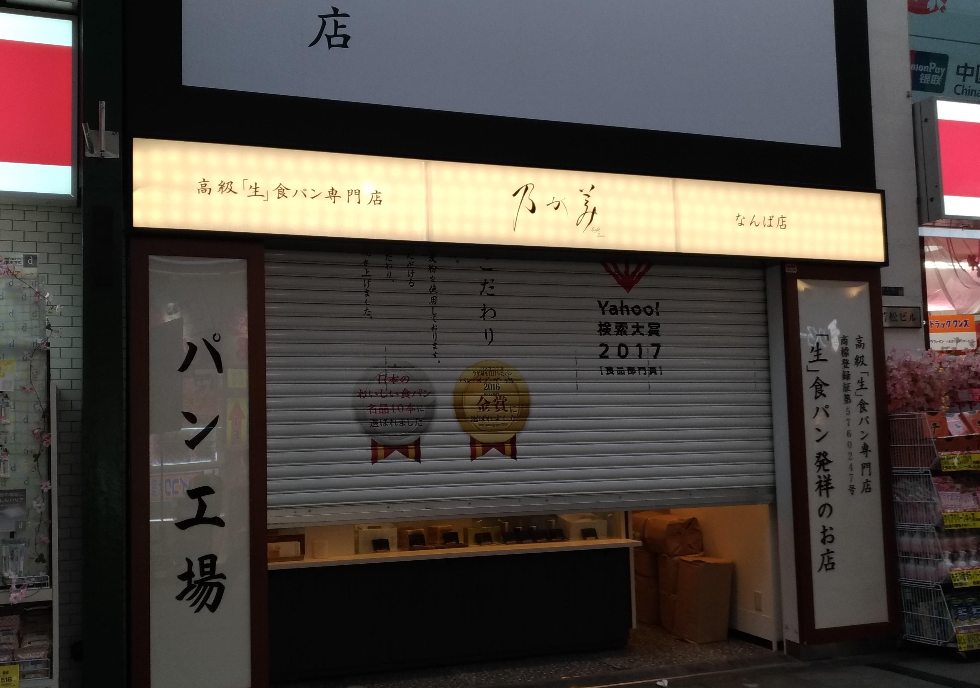 osaka_namba_shokupan2.jpg