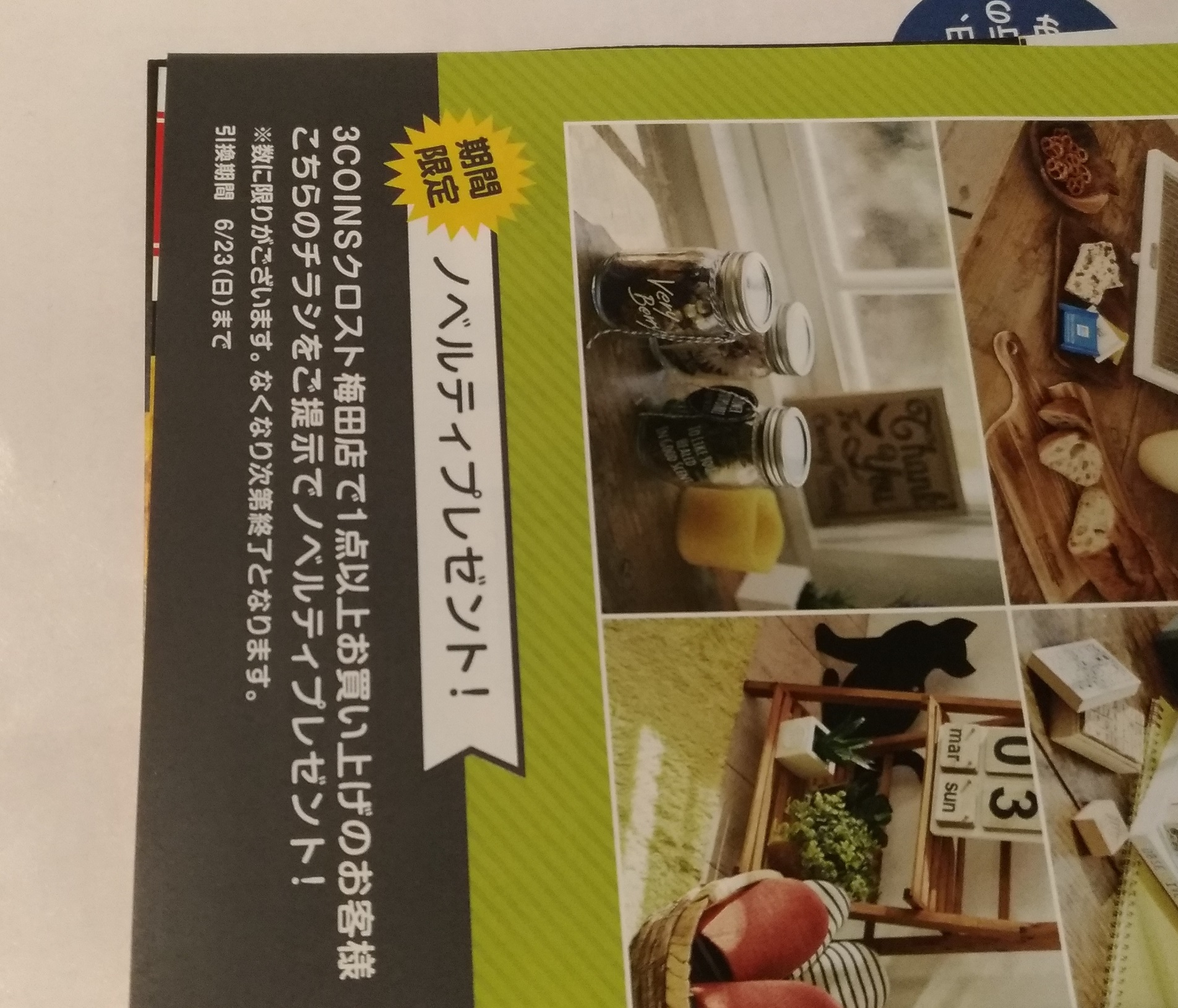 osaka_new_open_prezent_umeda_3coins.jpg
