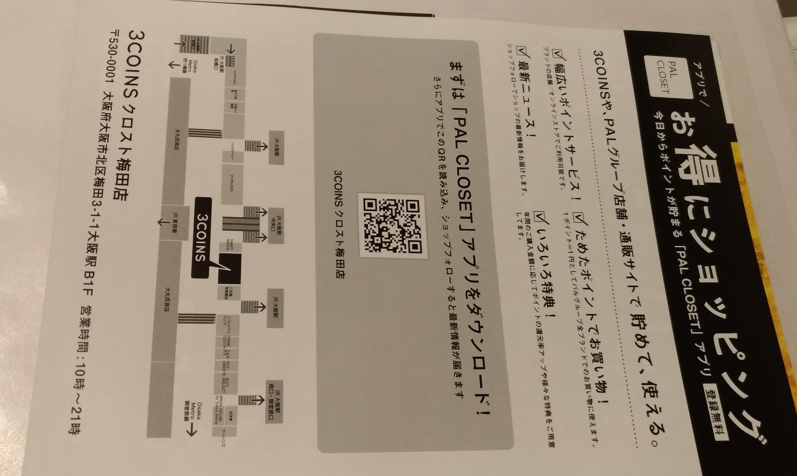 osaka_new_open_prezent_umeda_3coins_1.jpg
